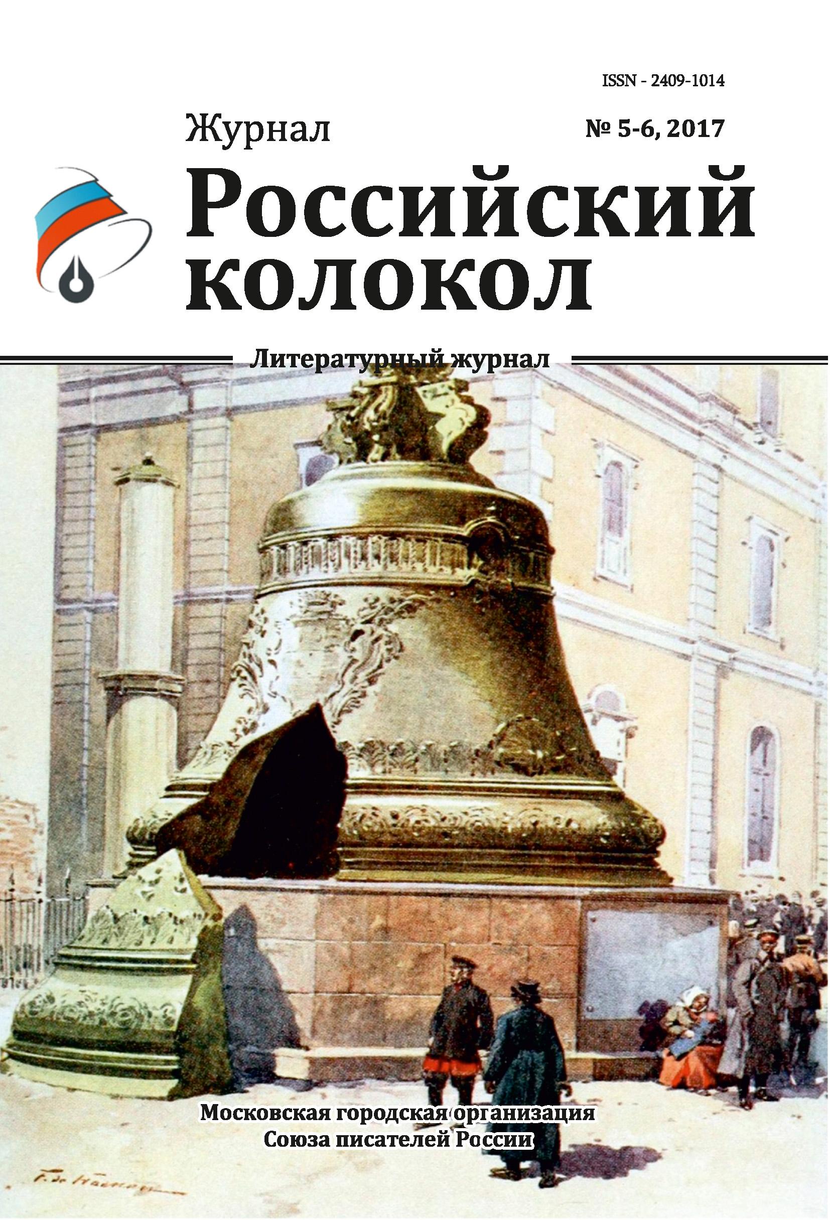Российский колокол №5-6 2017