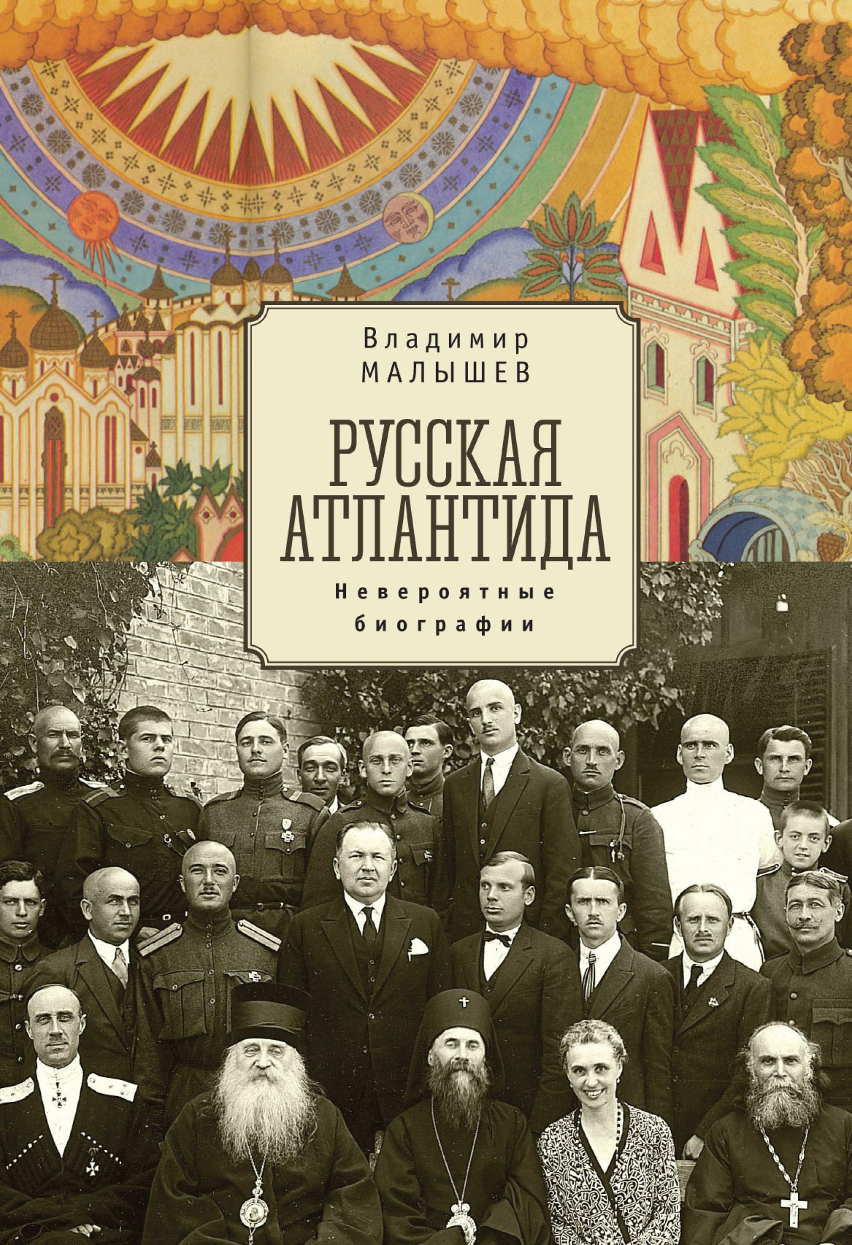 Русская Атлантида. Невероятные биографии