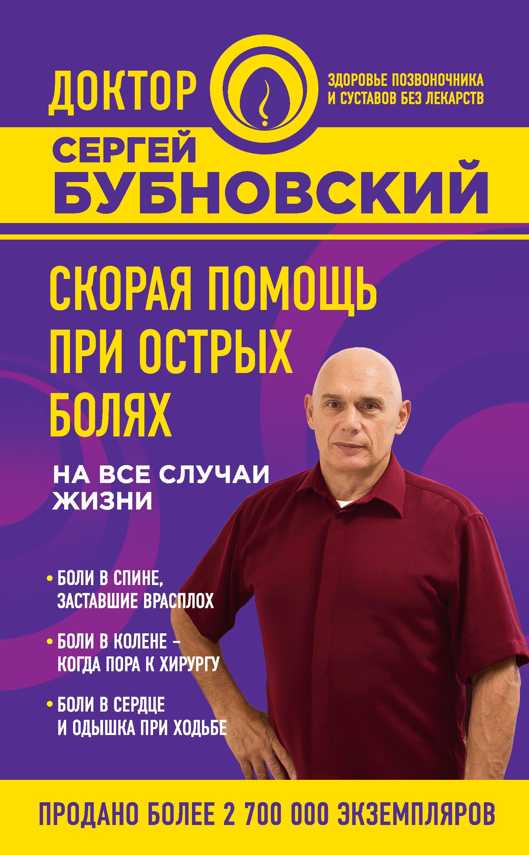 08c61408394b Сергей Бубновский, Скорая помощь при острых болях. На все случаи ...