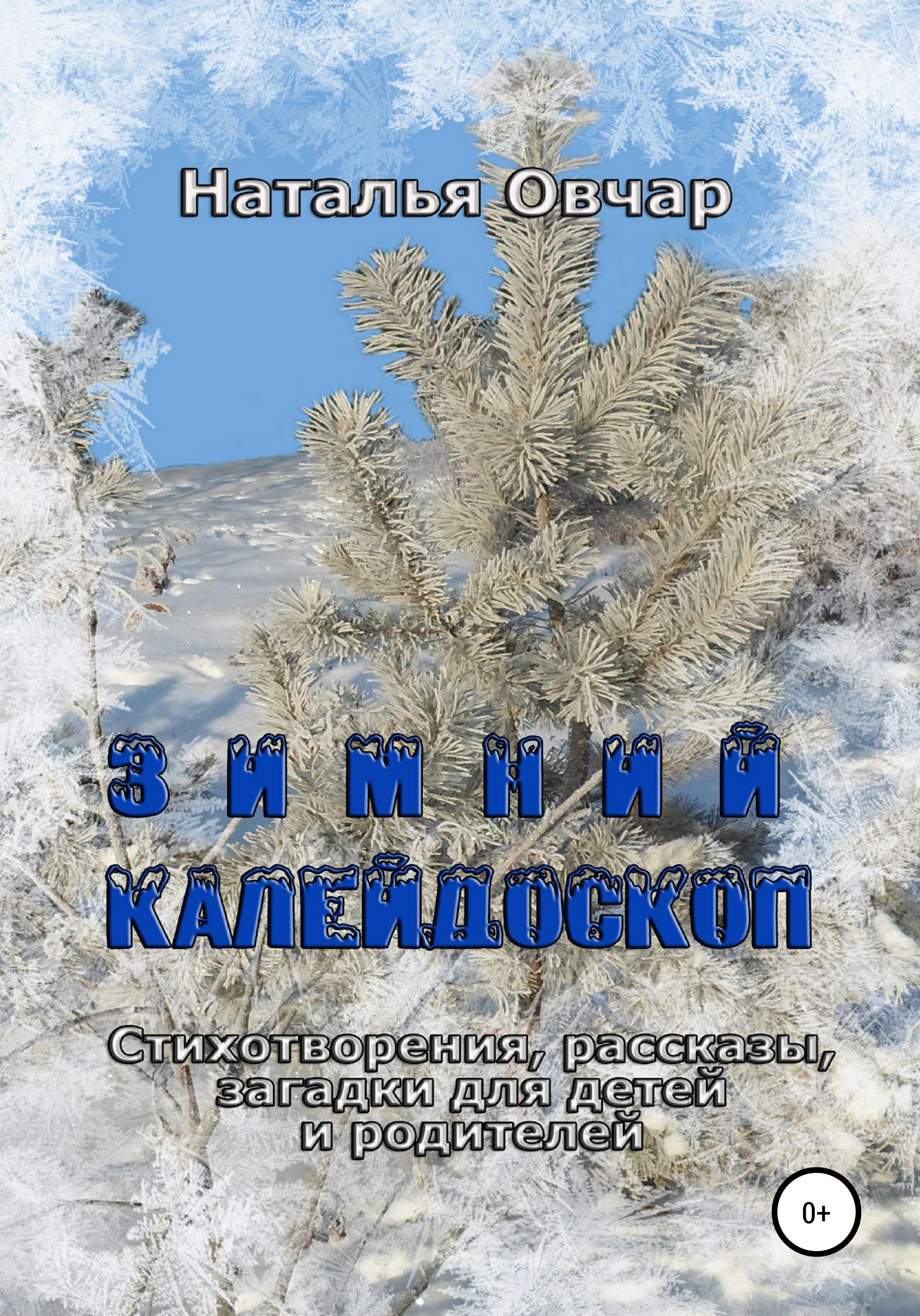 Зимний калейдоскоп. Рассказы, загадки и стихотворения для детей и родителей