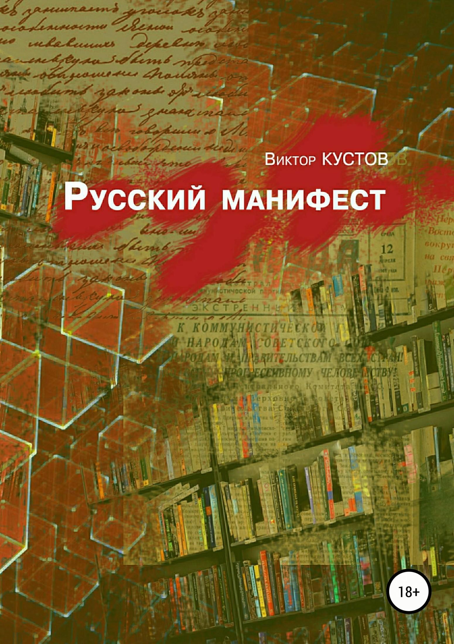 Русский манифест