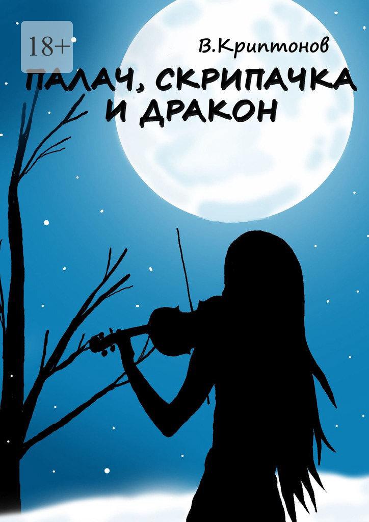 Палач, скрипачка идракон