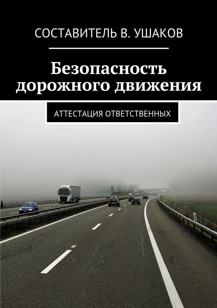 Безопасность дорожного движения. Аттестация ответственных