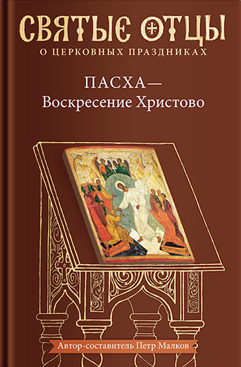 Пасха – Воскресение Христово. Антология святоотеческих проповедей