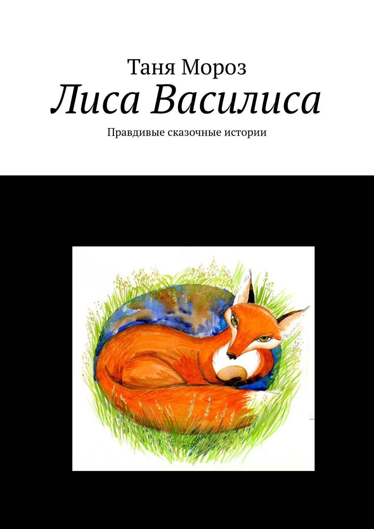 Лиса Василиса. Правдивые сказочные истории