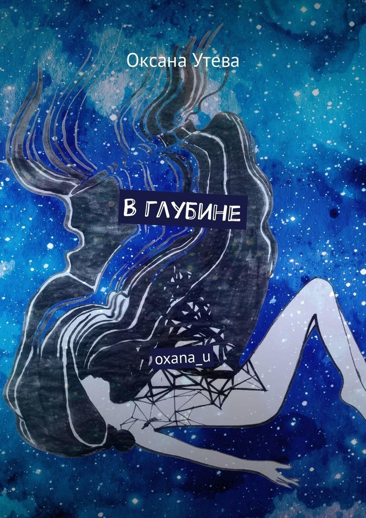 Вглубине. oxana_u