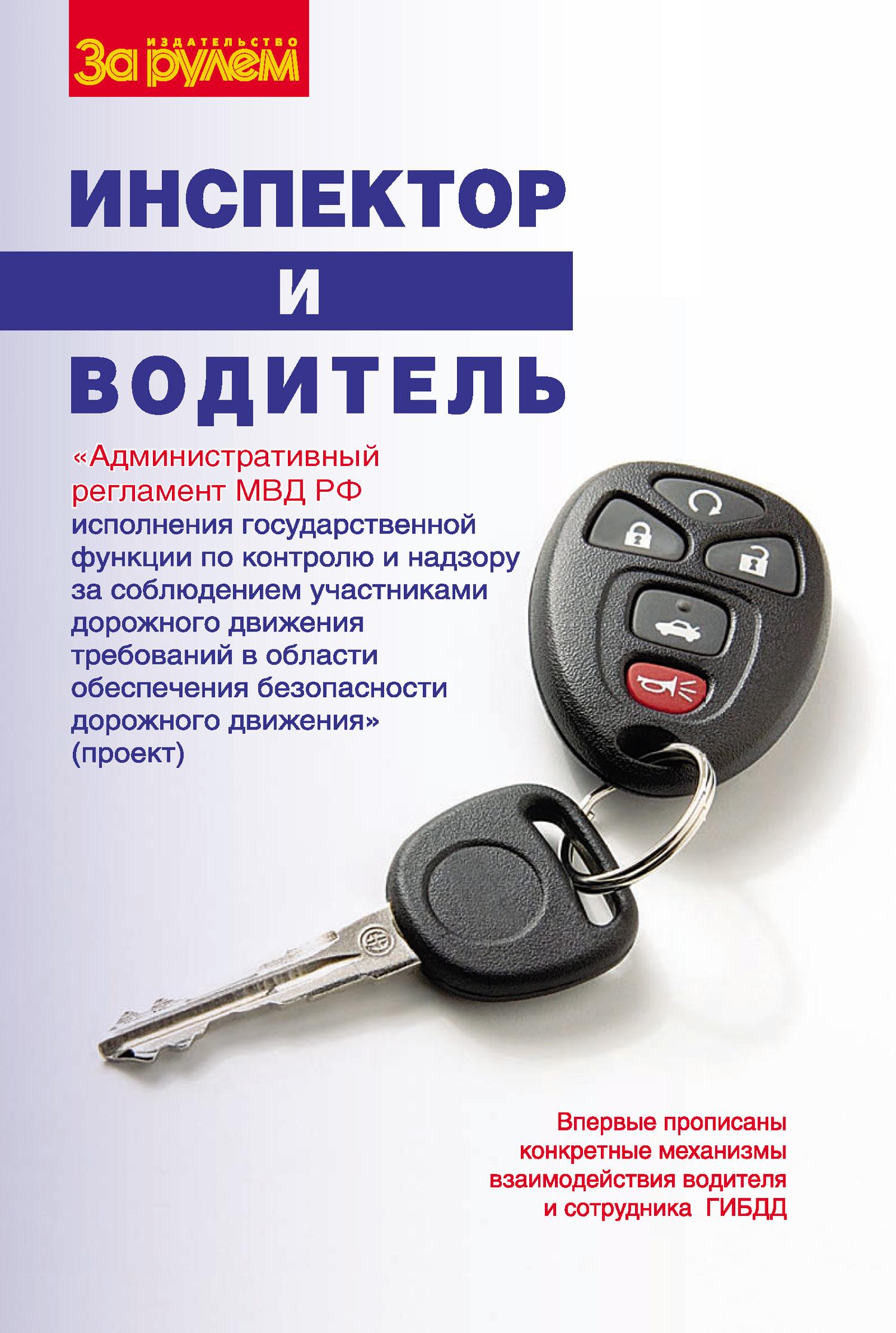 Инспектор и водитель