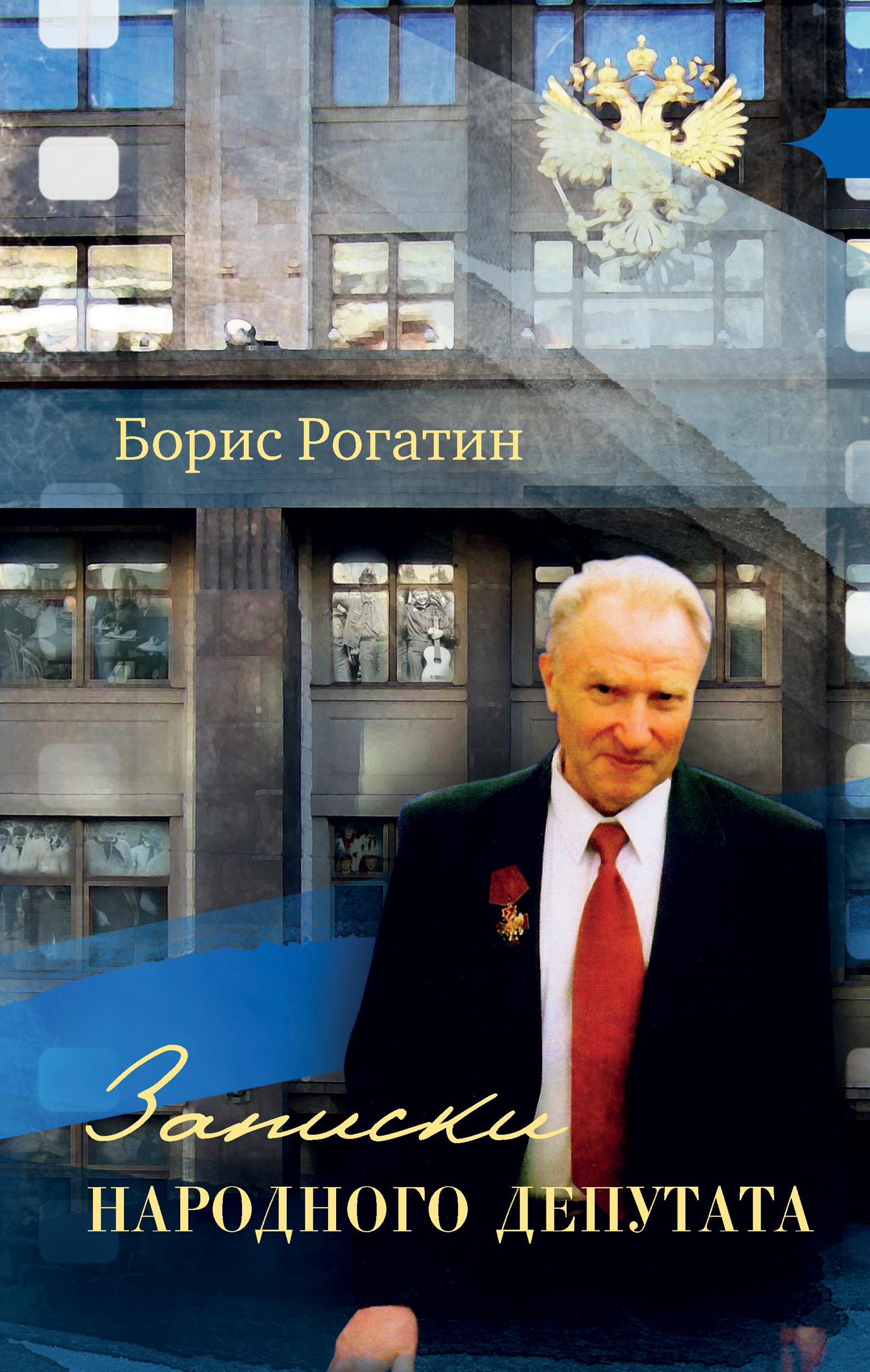 Записки народного депутата