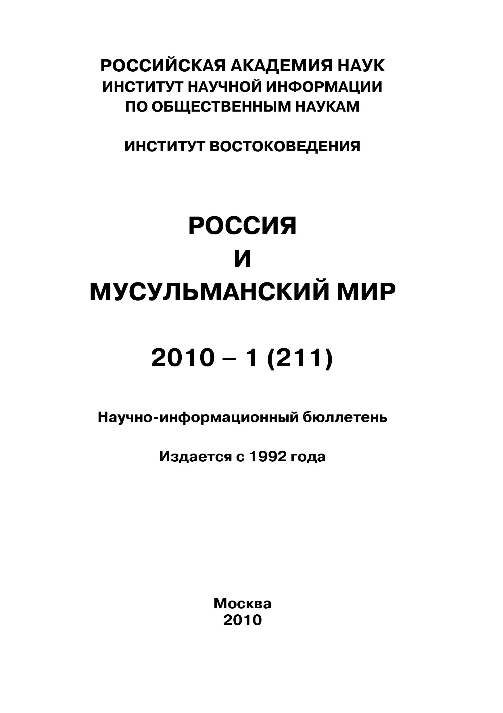 Россия и мусульманский мир № 1 / 2010