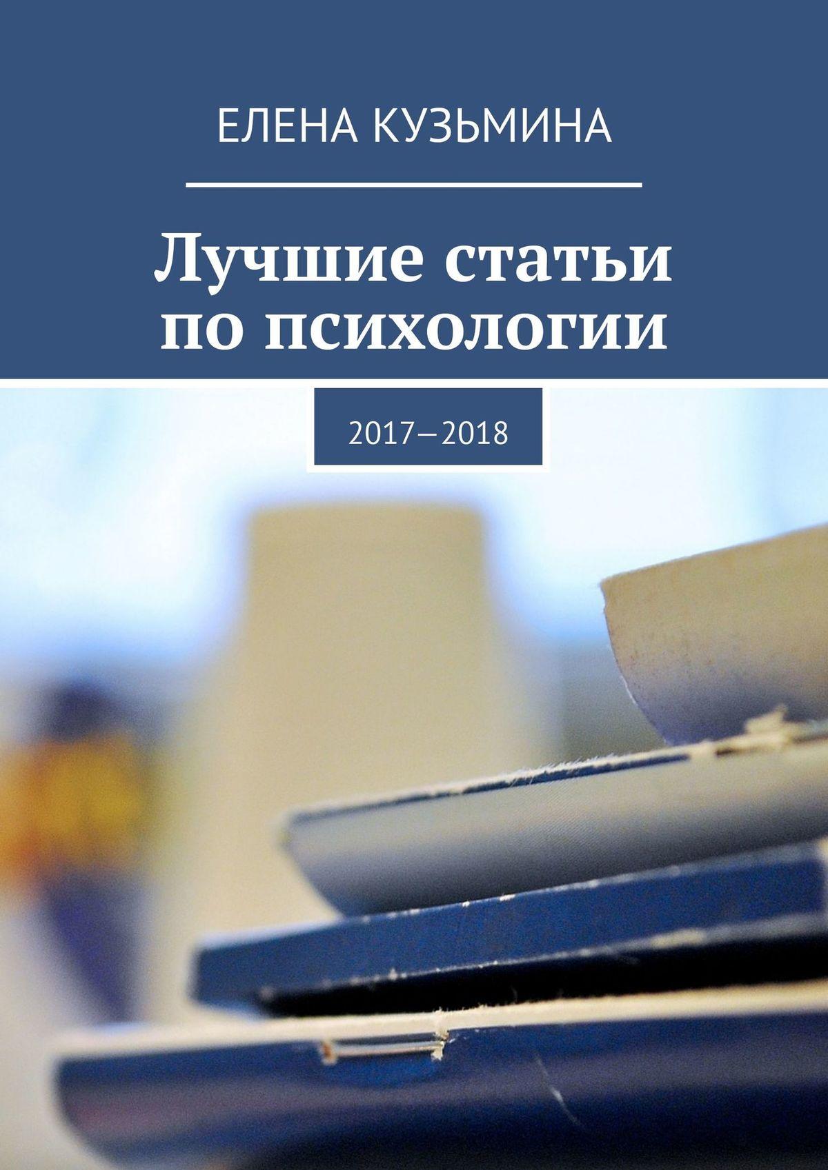 Лучшие статьи попсихологии. 2017—2018