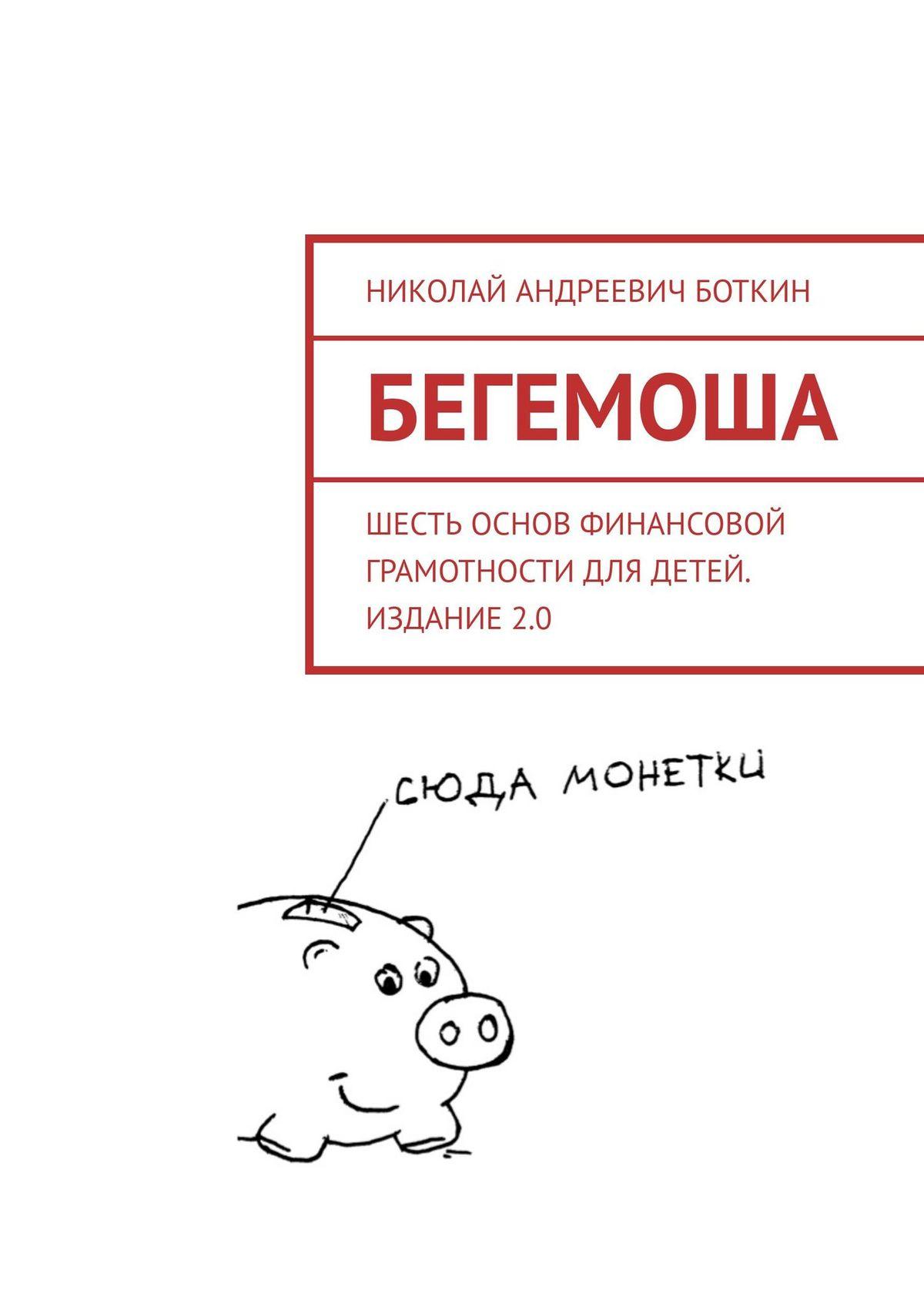 Бегемоша. Шесть основ финансовой грамотности для детей. Издание2.0