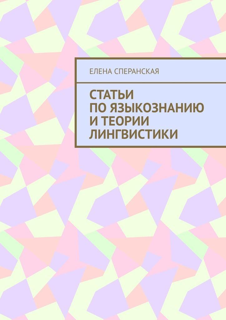 Статьи по языкознанию и теории лингвистики