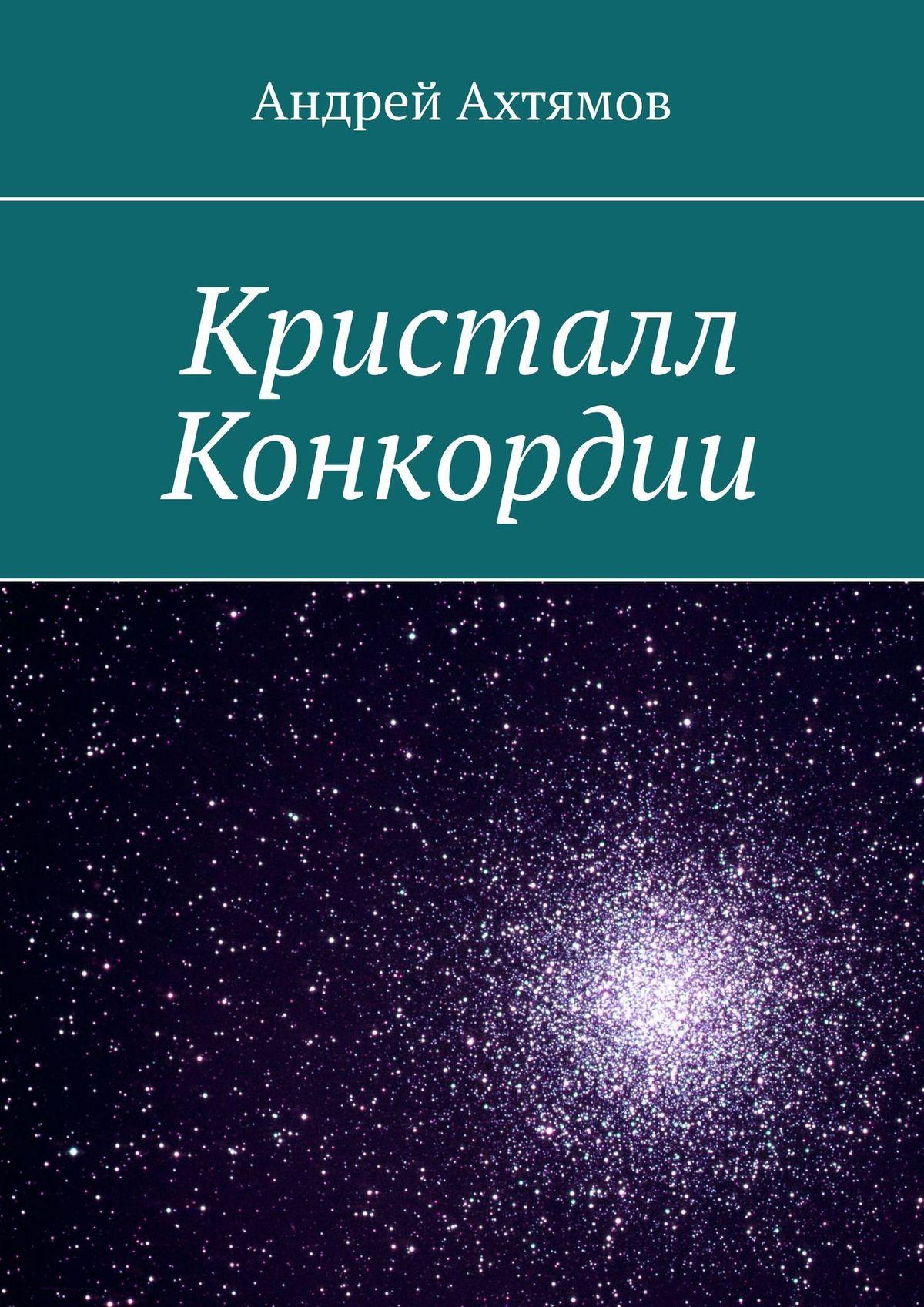 Кристалл Конкордии