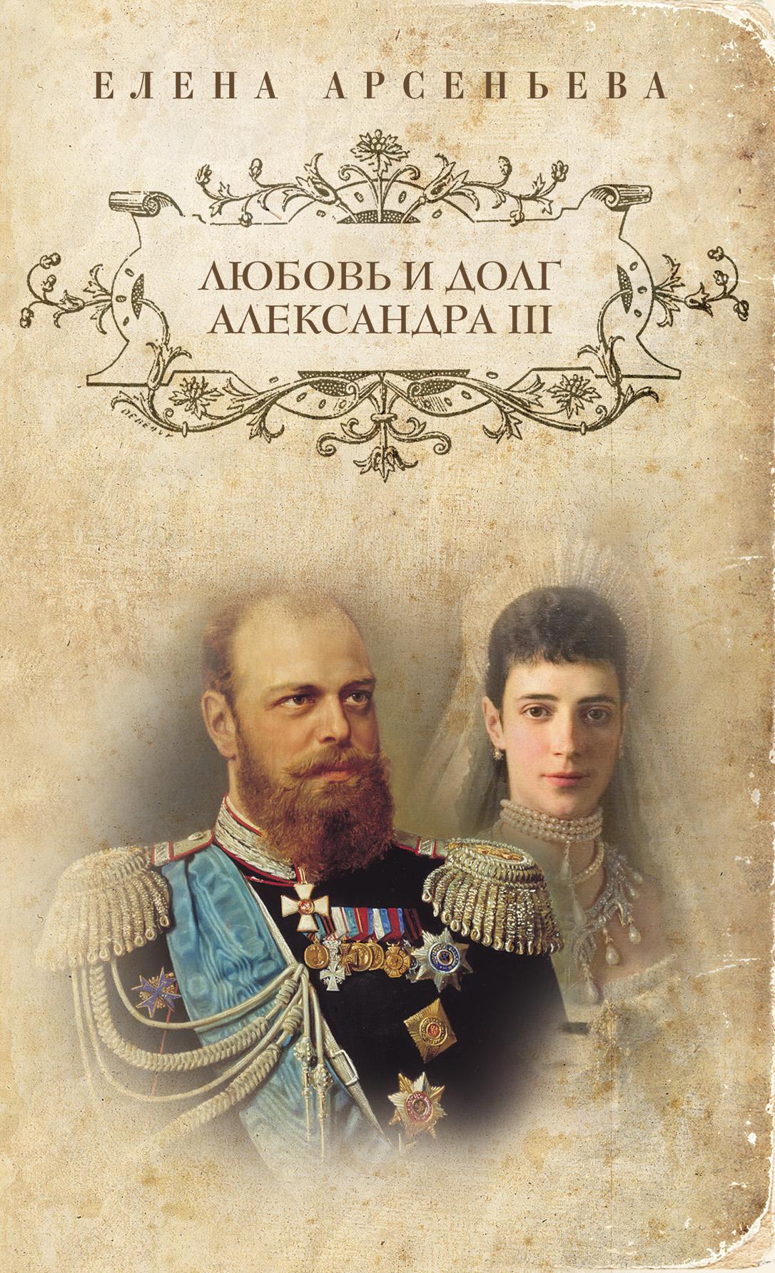 Любовь и долг Александра III