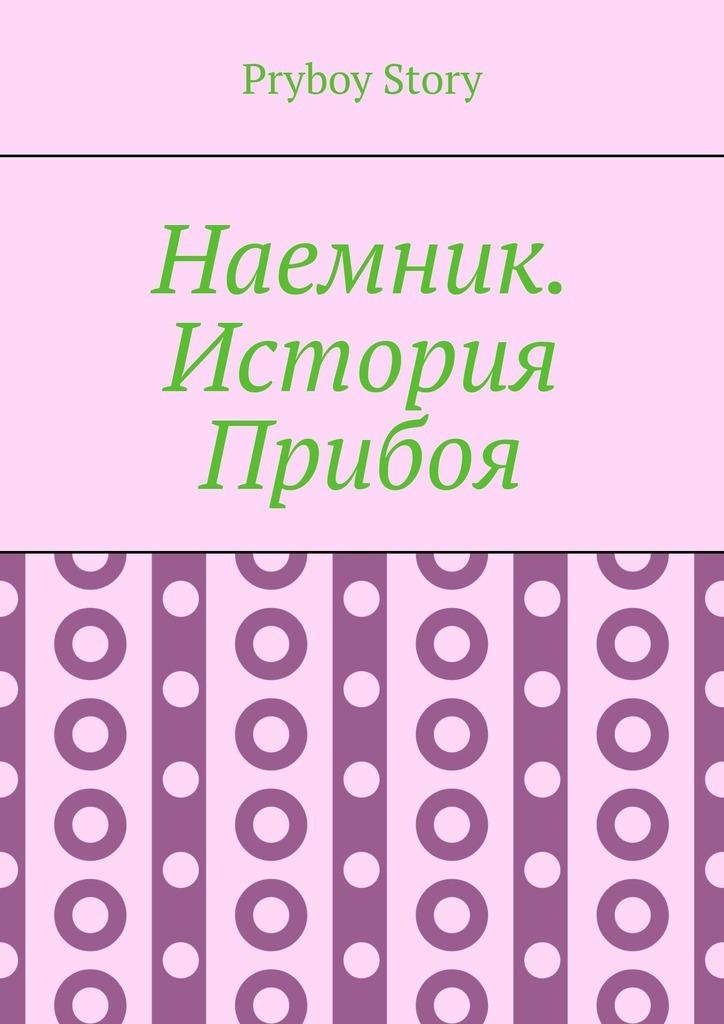 Наемник. История Прибоя