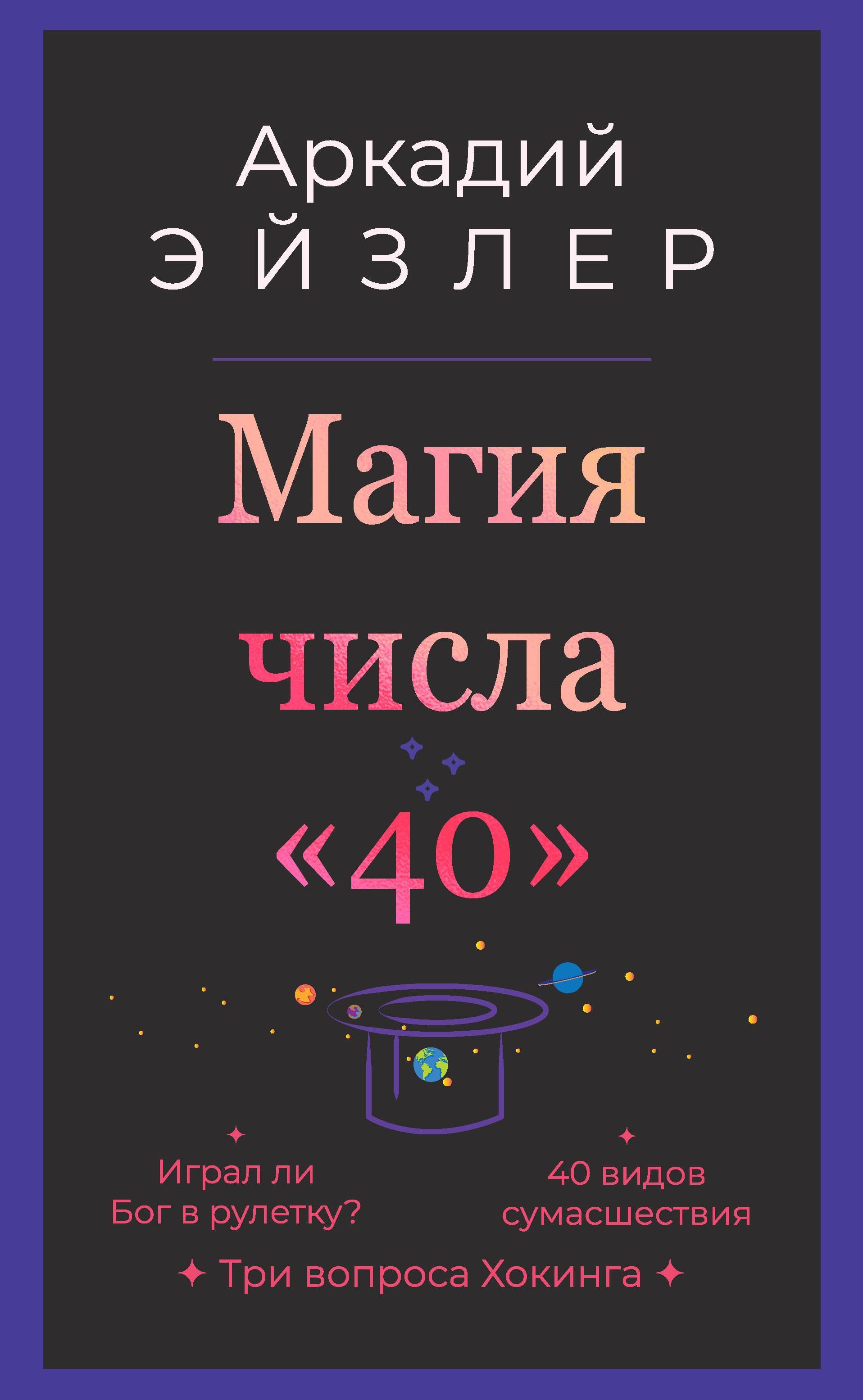 Магия числа «40»