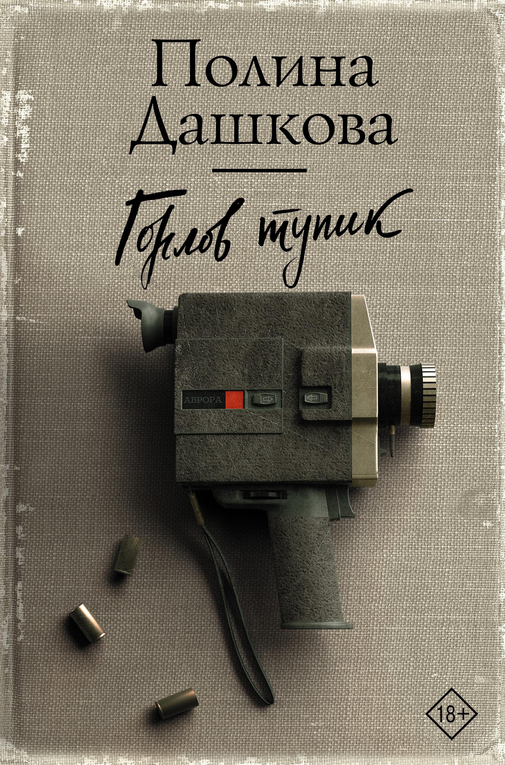 Отзывы о книге Горлов тупик, Полина Дашкова – ЛитРес