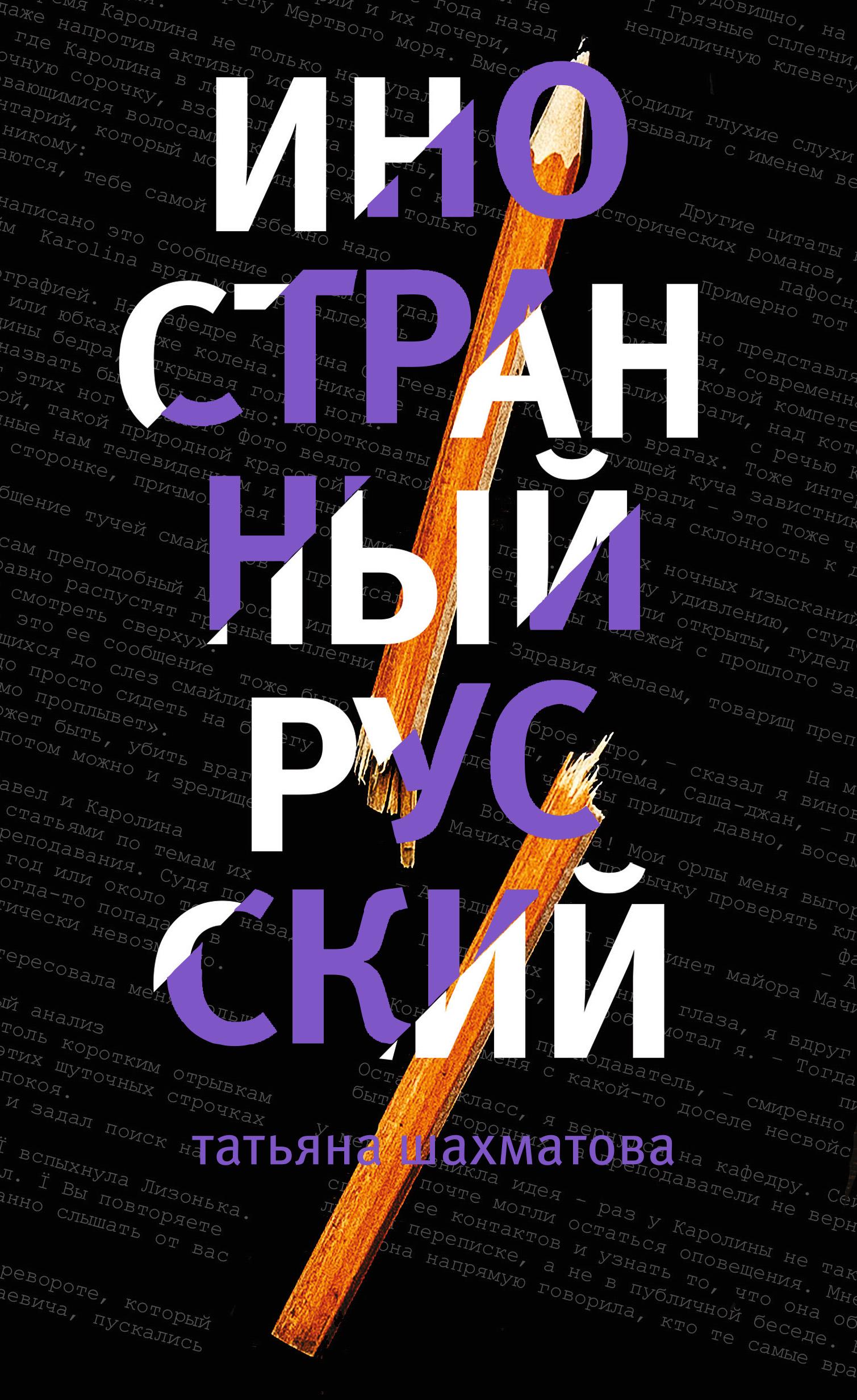 Иностранный русский