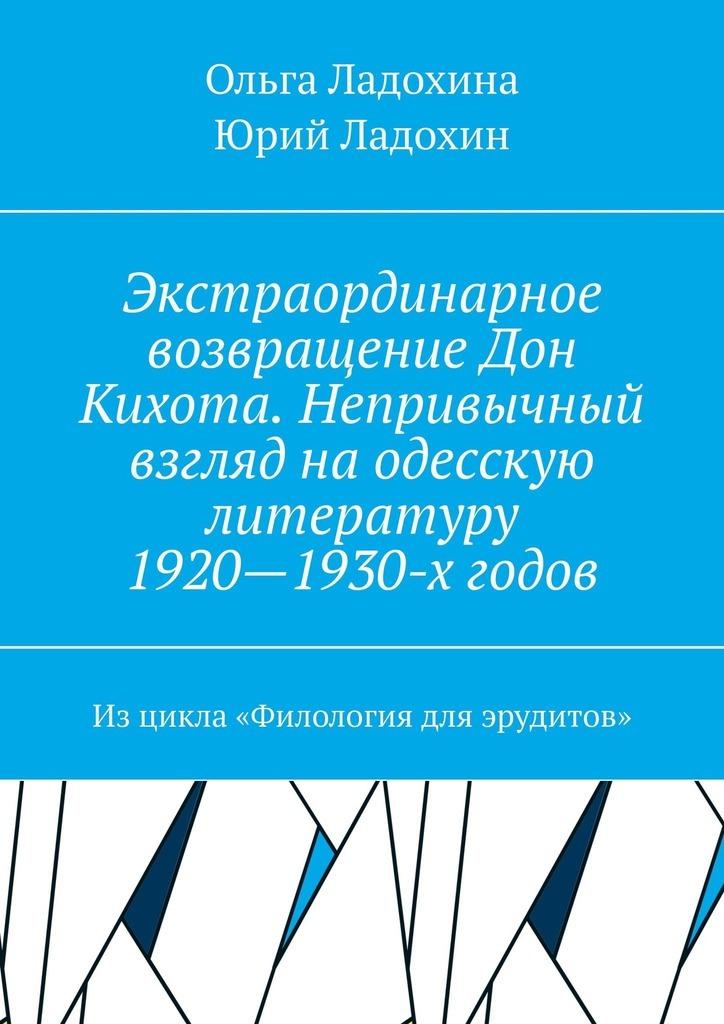 Экстраординарное возвращение Дон Кихота. Непривычный взгляд наодесскую литературу 1920—1930-х годов. Изцикла «Филология дляэрудитов»