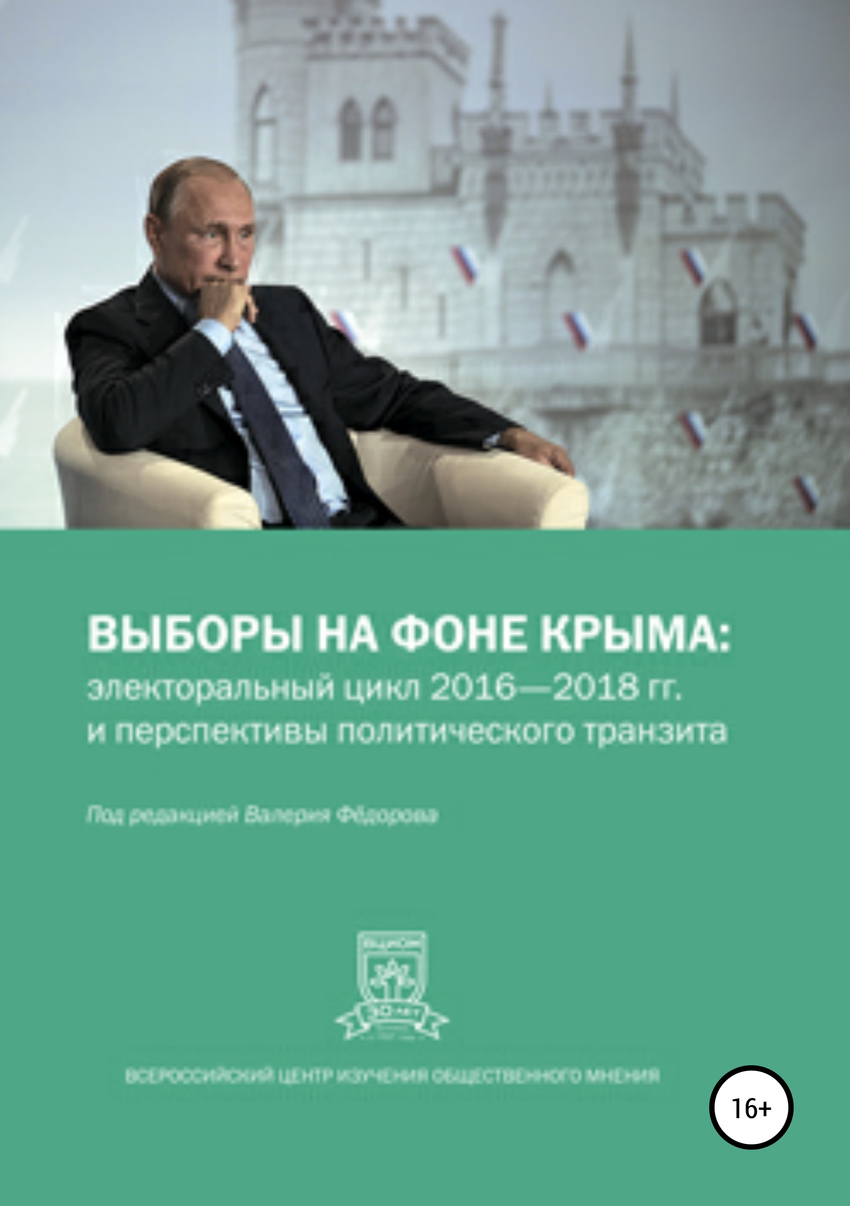 Выборы на фоне Крыма: электоральный цикл 2016-2018 гг. и перспективы политического транзита