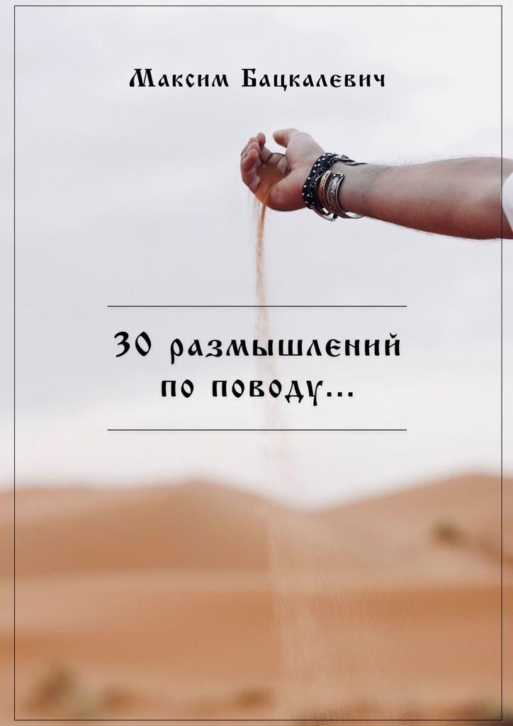 30 размышлений по поводу…