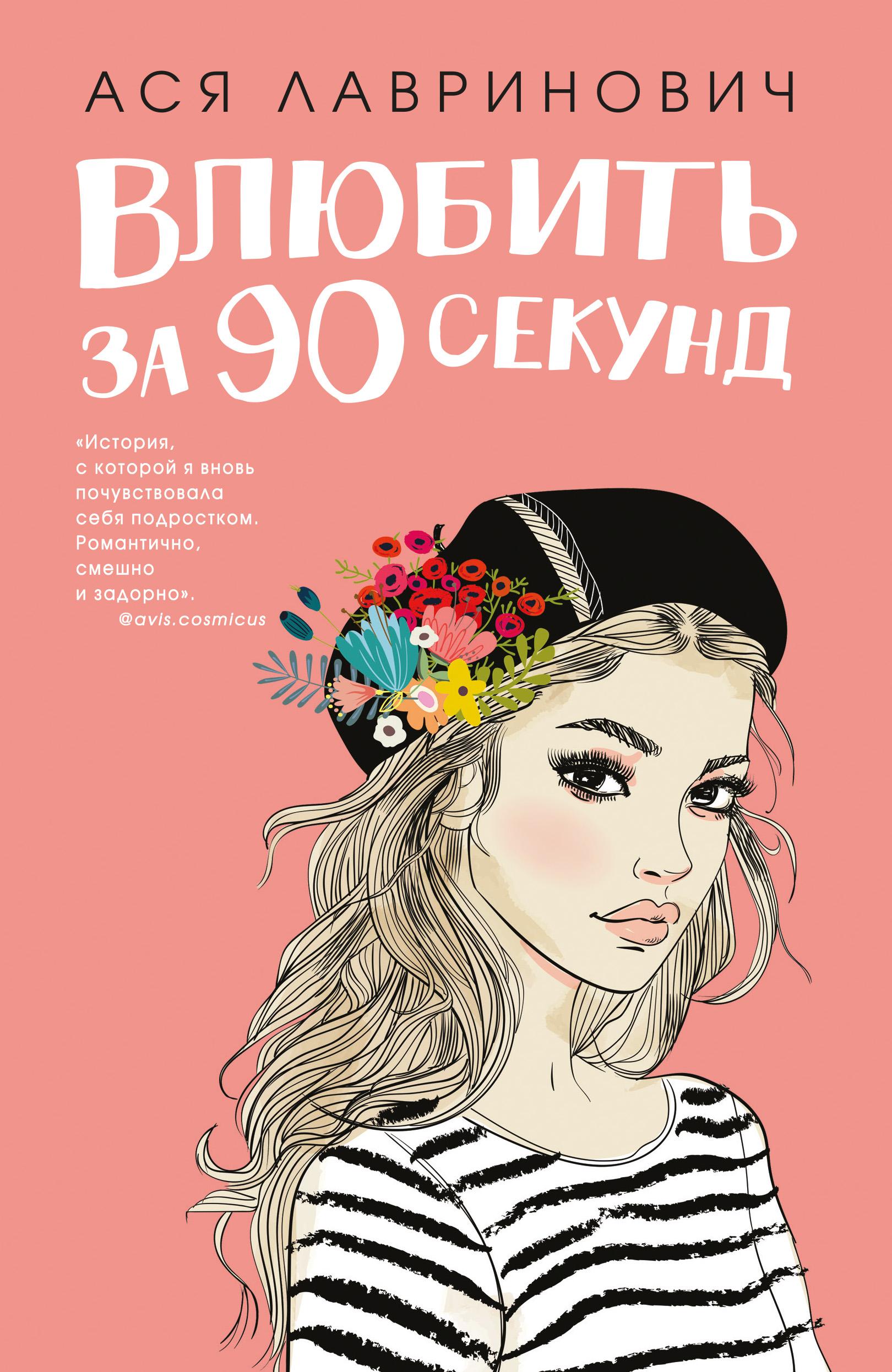 Ася Лавринович, Влюбить за 90 секунд – читать онлайн полностью ...