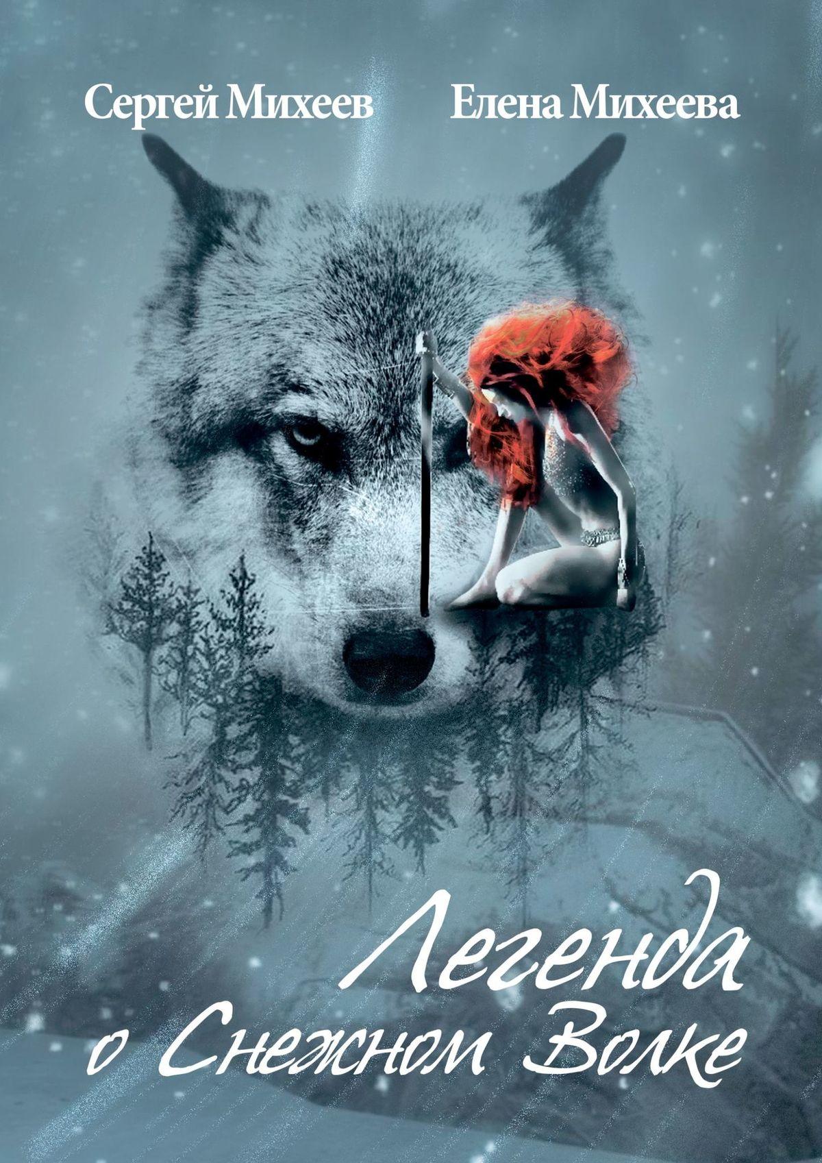 Легенда оСнежном Волке. Роман встиле фэнтези