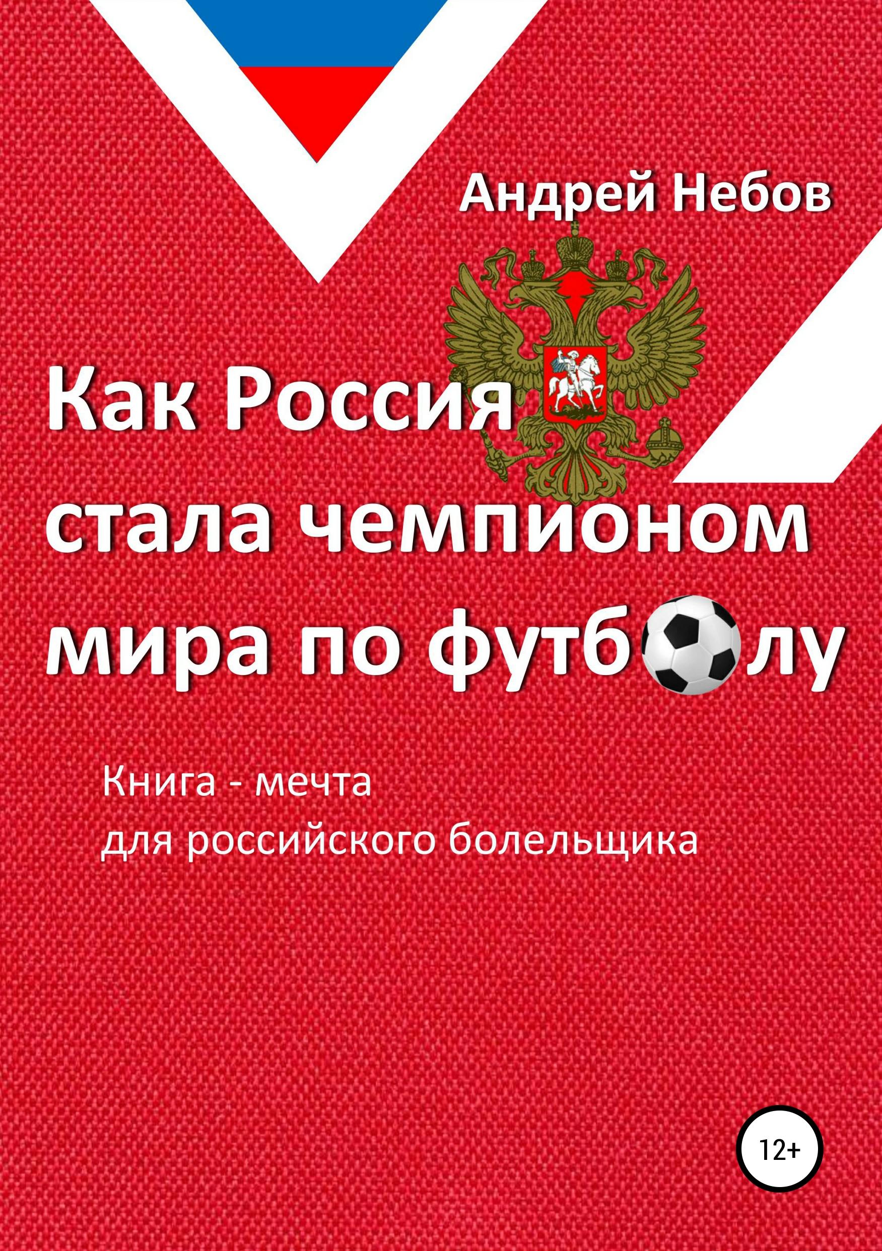 Как Россия стала чемпионом мира по футболу