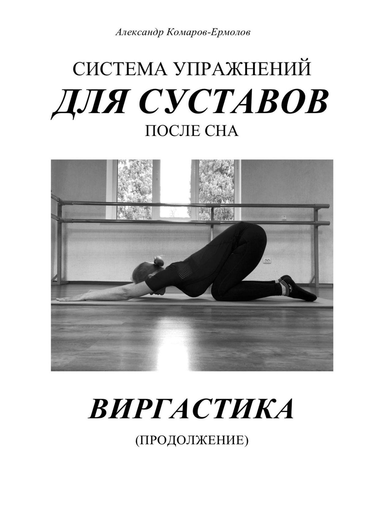 Система упражнений для суставов послесна. ВИРГАСТИКА (продолжение)