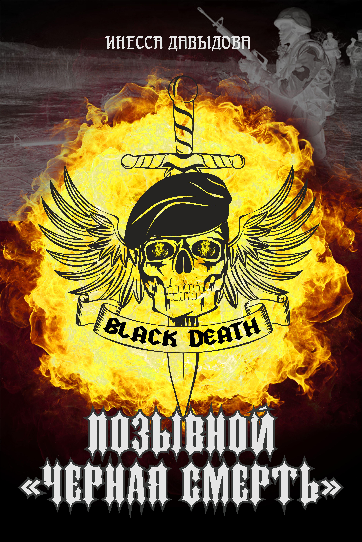 Позывной «Черная смерть»