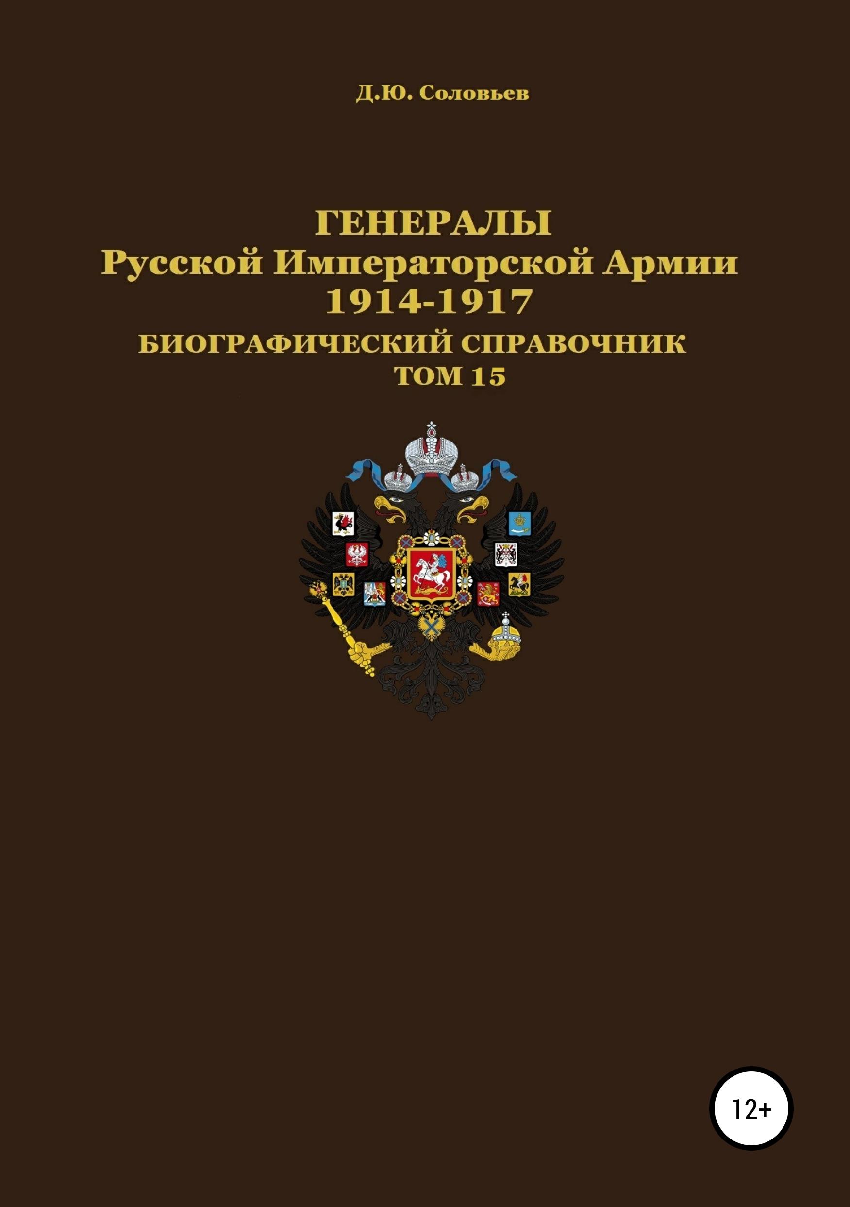 Генералы Русской Императорской Армии. 1914–1917 гг. Том 15
