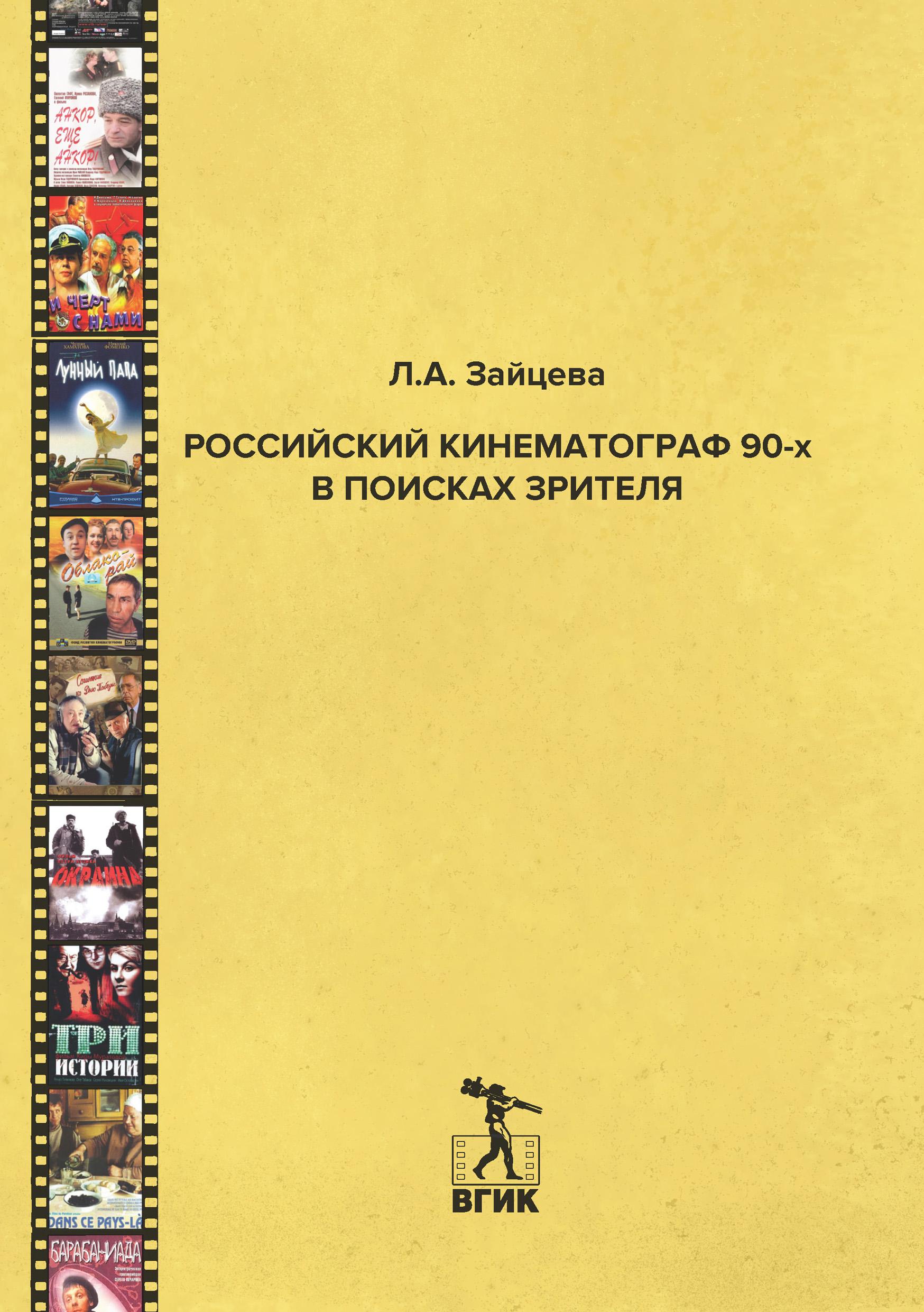 Российский кинематограф 90-х в поисках зрителя