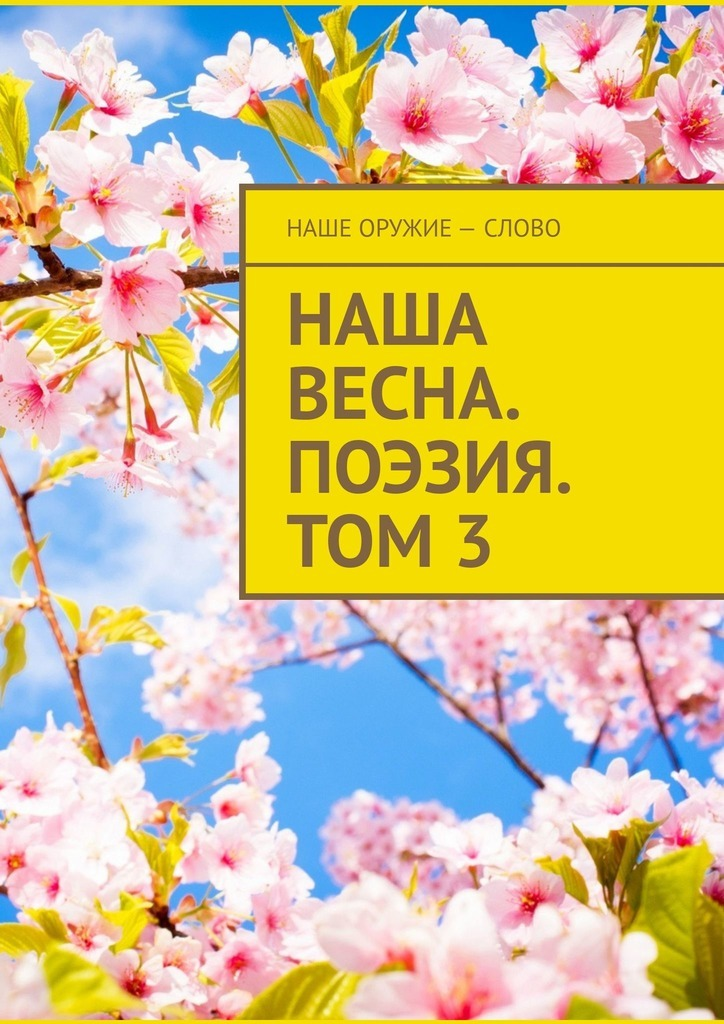 Наша весна. Поэзия. Том3