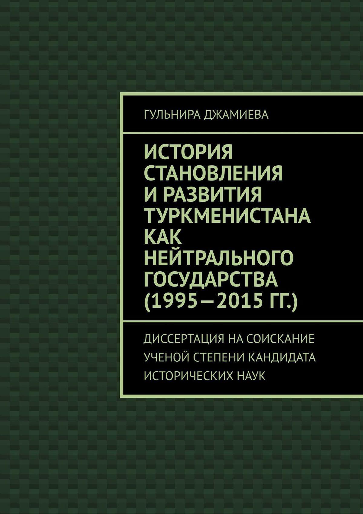 История становления иразвития Туркменистана как нейтрального государства (1995—2015гг.). Диссертация насоискание ученой степени кандидата историческихнаук