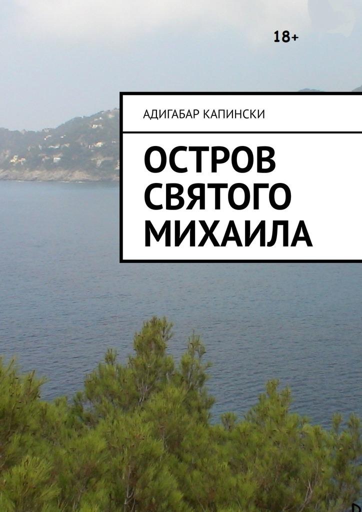 Остров святого Михаила