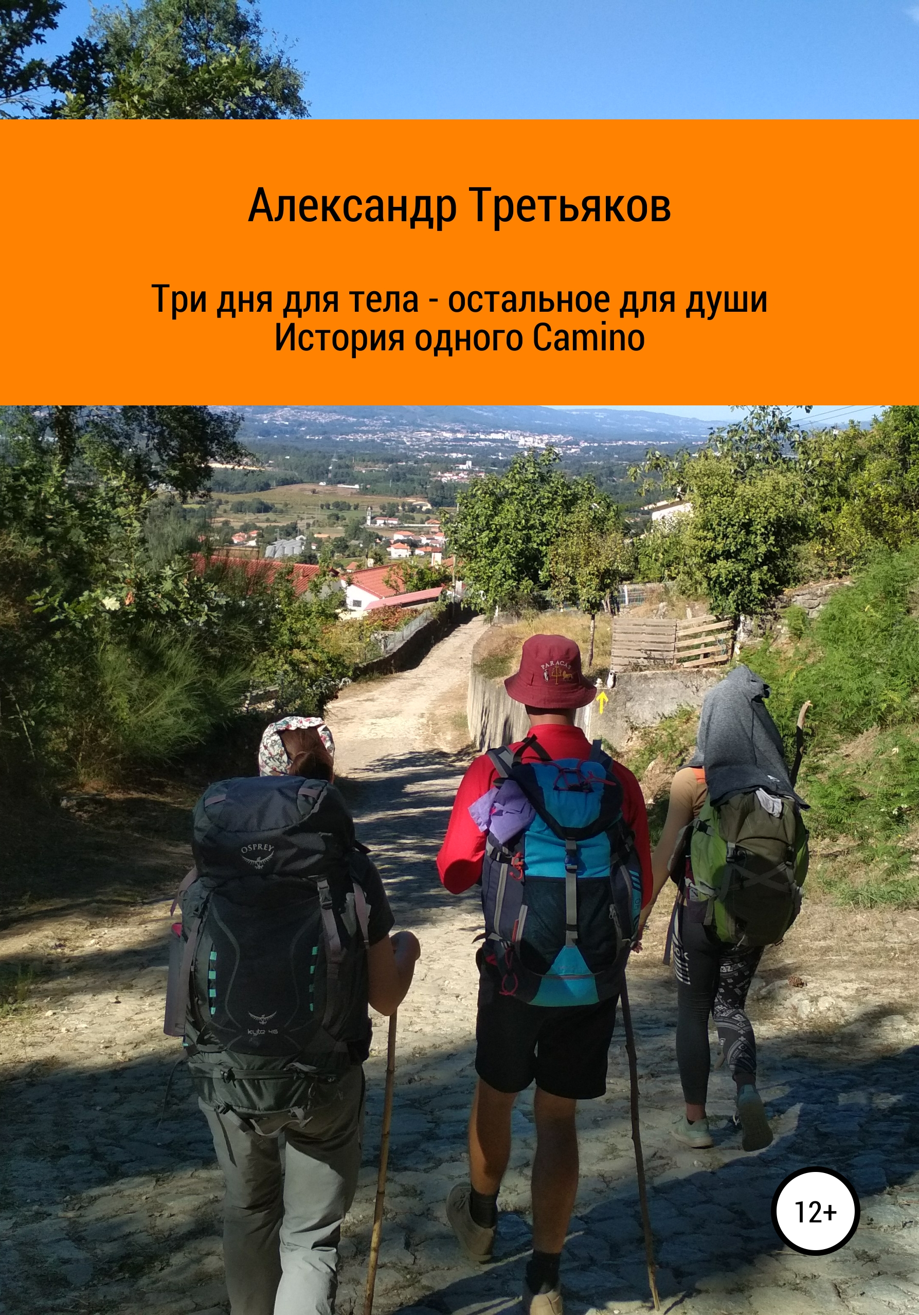 Три дня для тела – остальное для души. История одного Camino