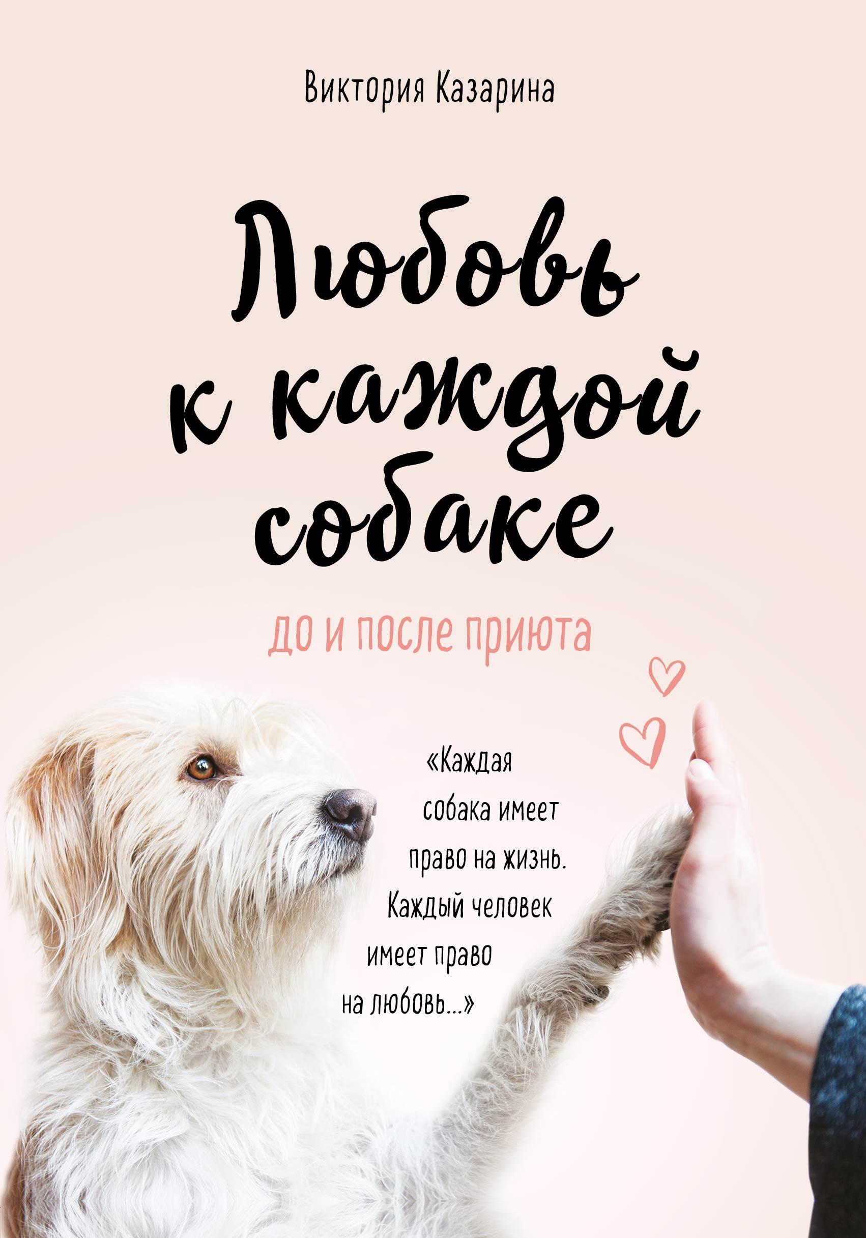 Любовь к каждой собаке
