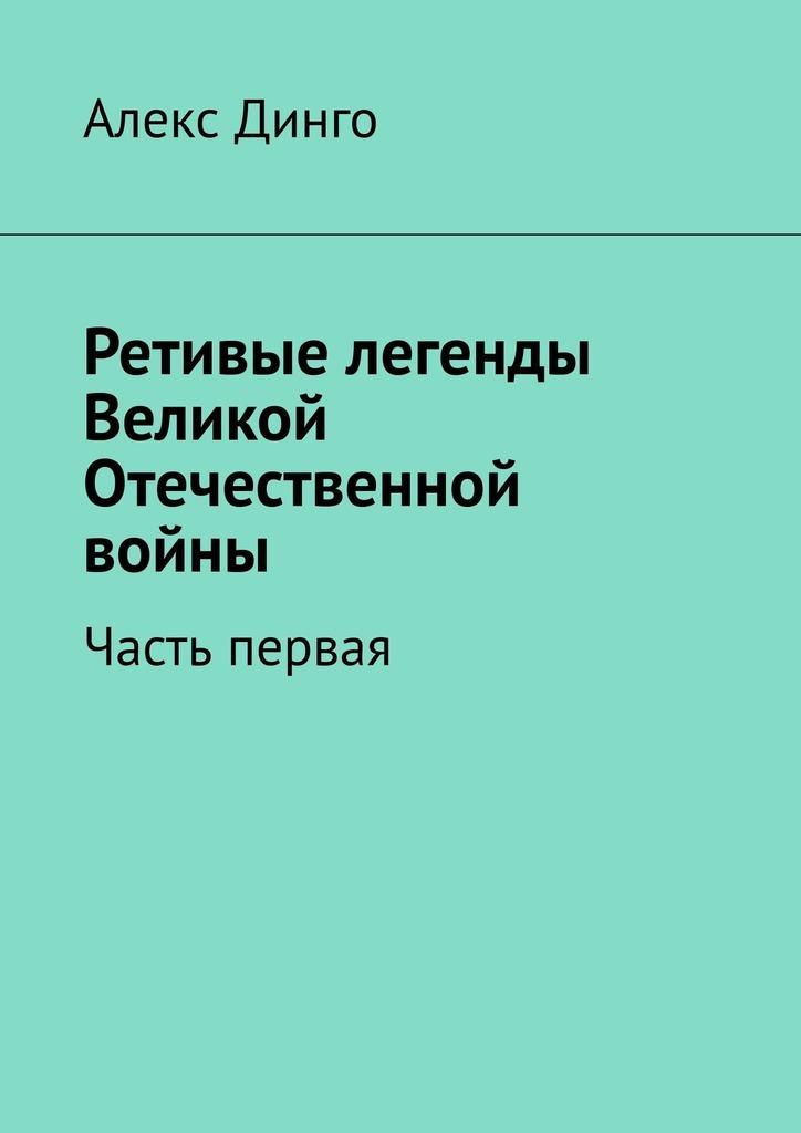 Ретивые легенды Великой Отечественной войны. Часть первая