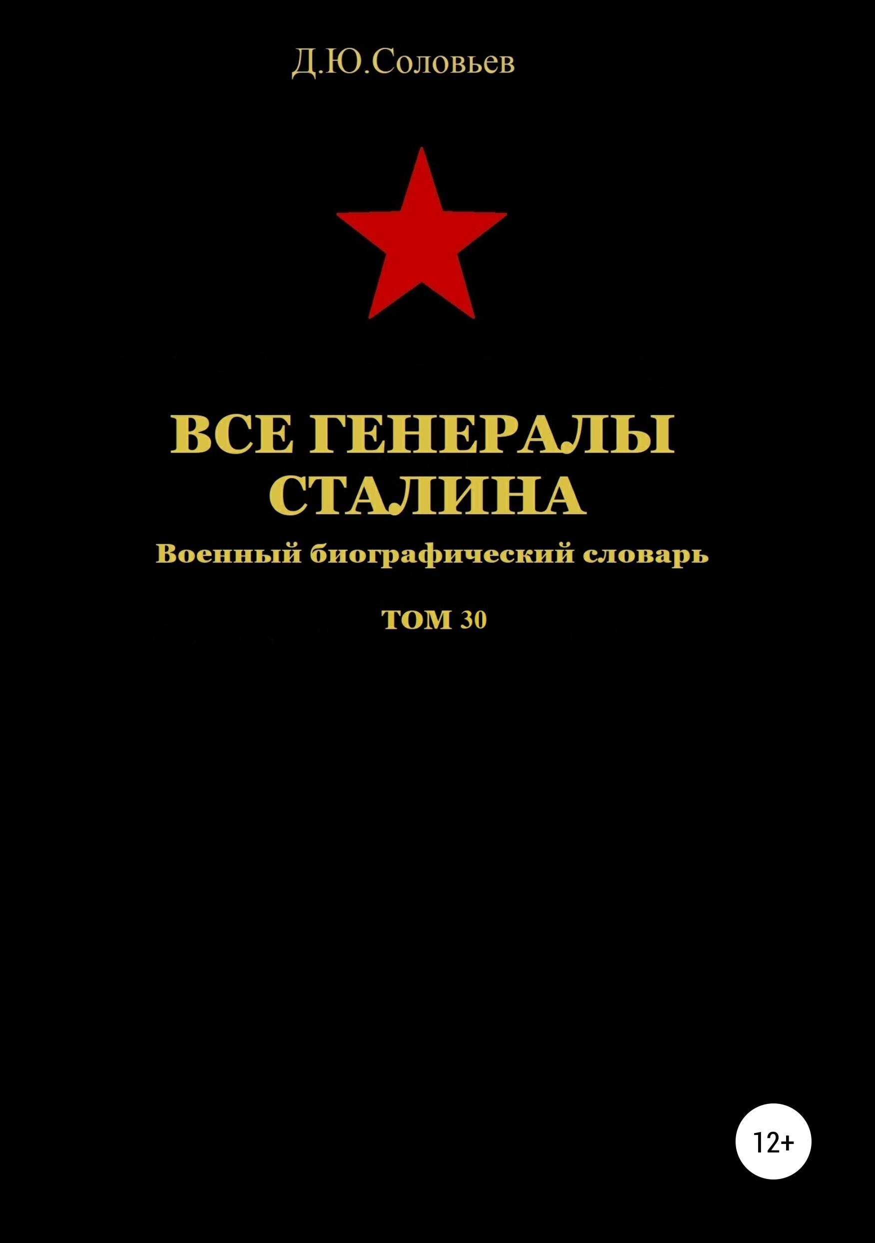 Все генералы Сталина. Том 30