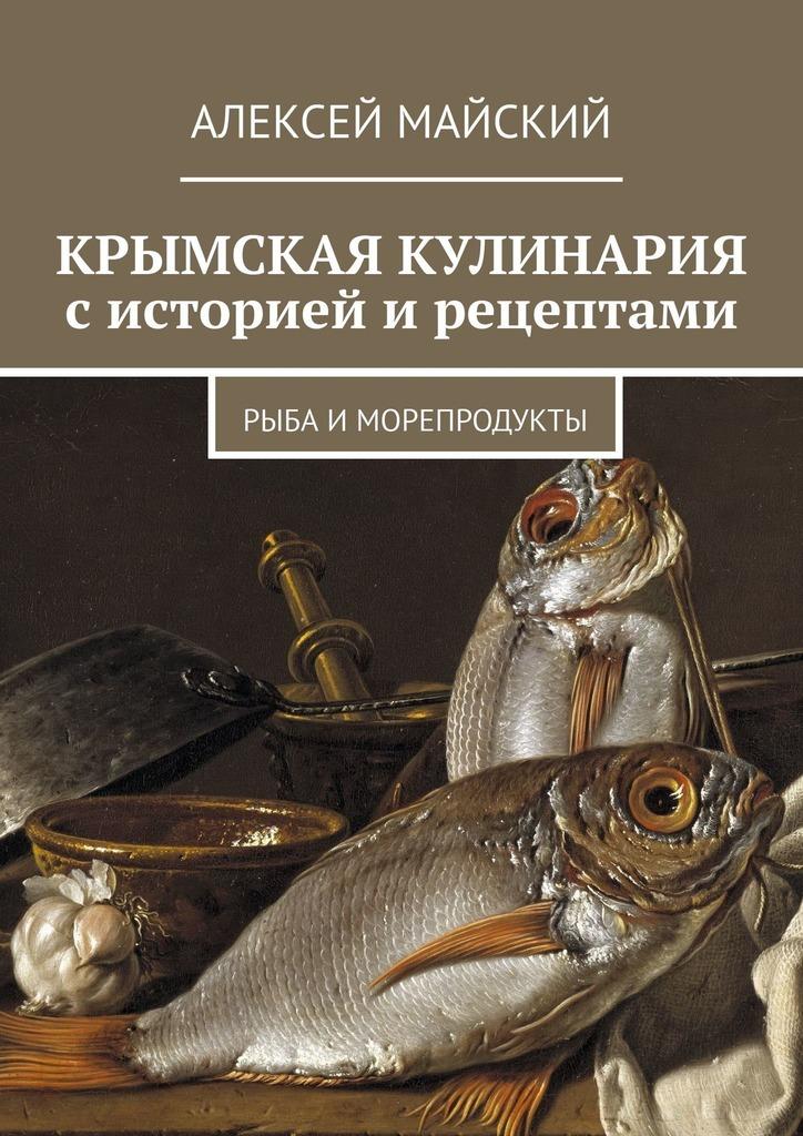 Крымская кулинария систорией ирецептами. Рыба иморепродукты