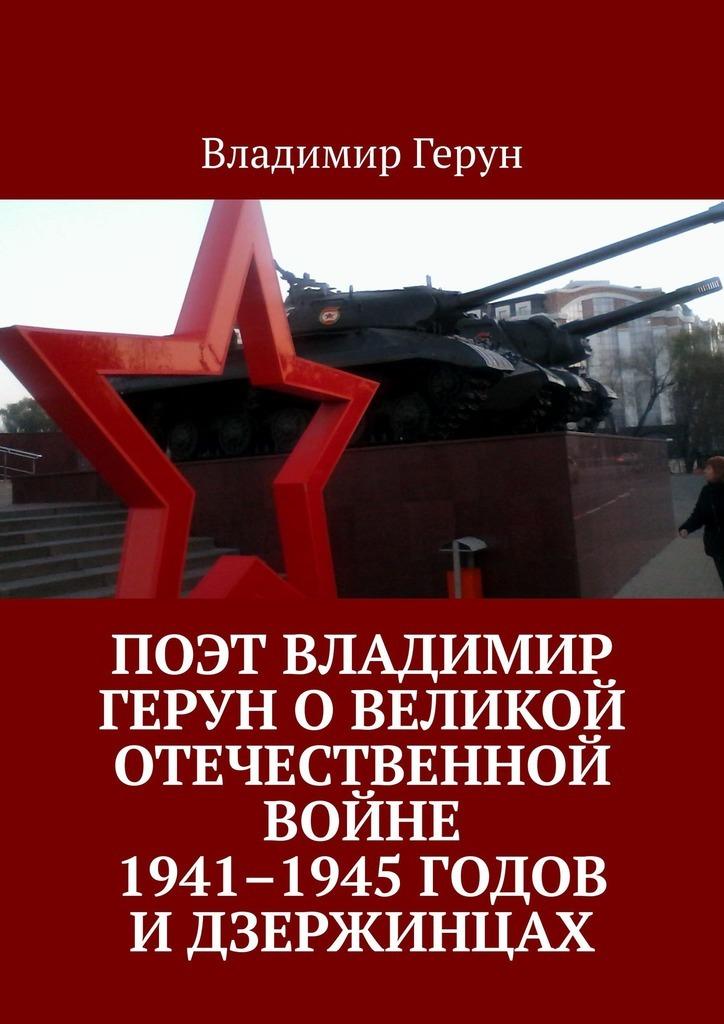 Поэт Владимир Герун оВеликой Отечественной войне 1941–1945годов идзержинцах