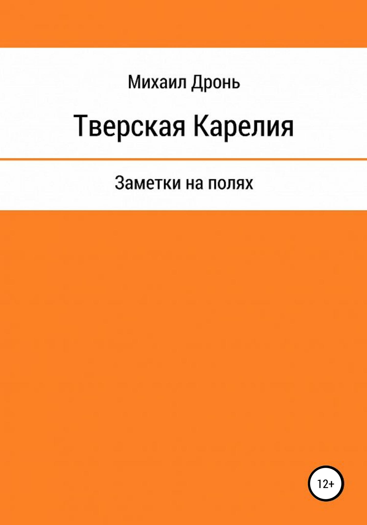 Тверская Карелия. Заметки на полях