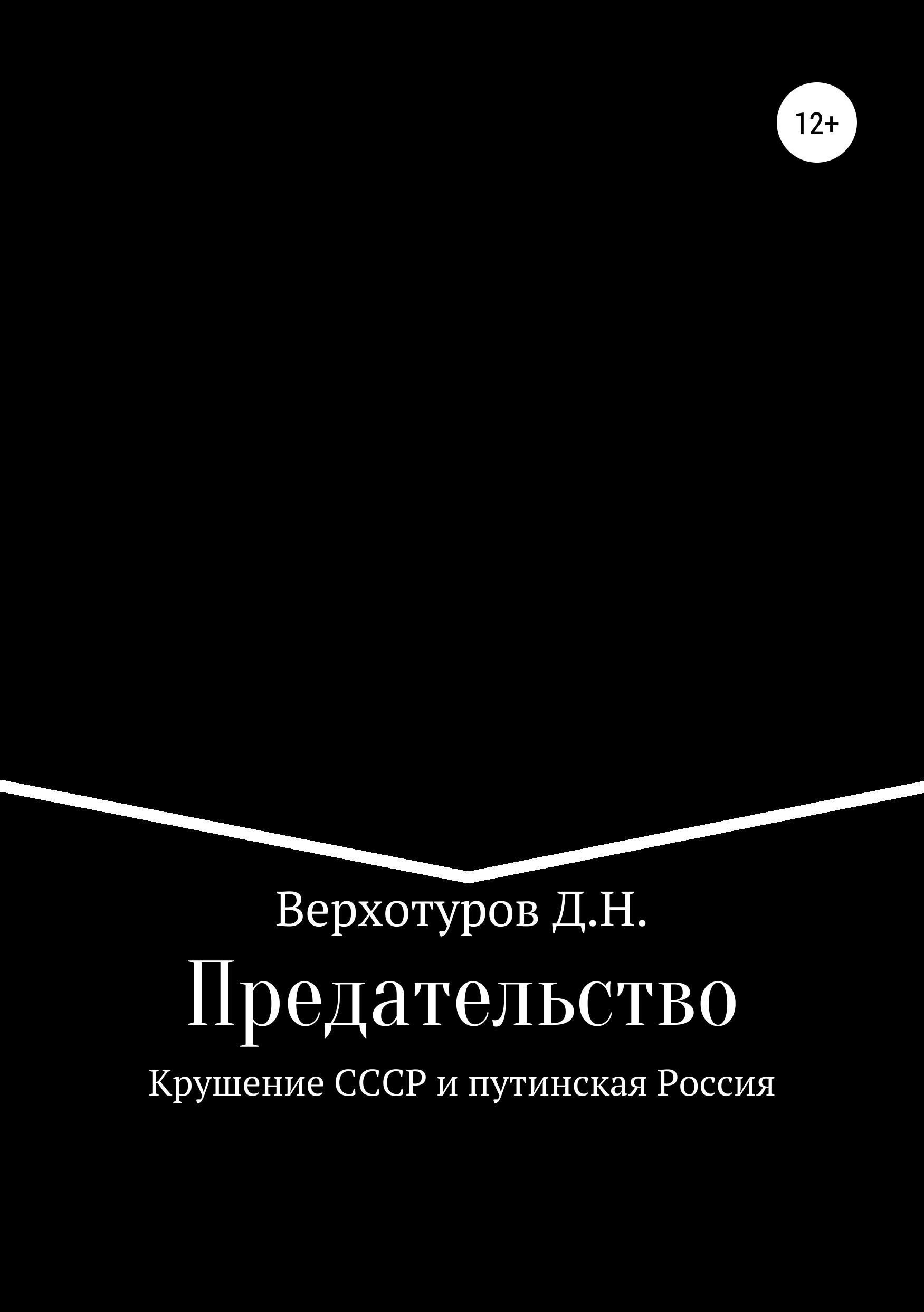 Предательство. Крушение СССР и путинская Россия