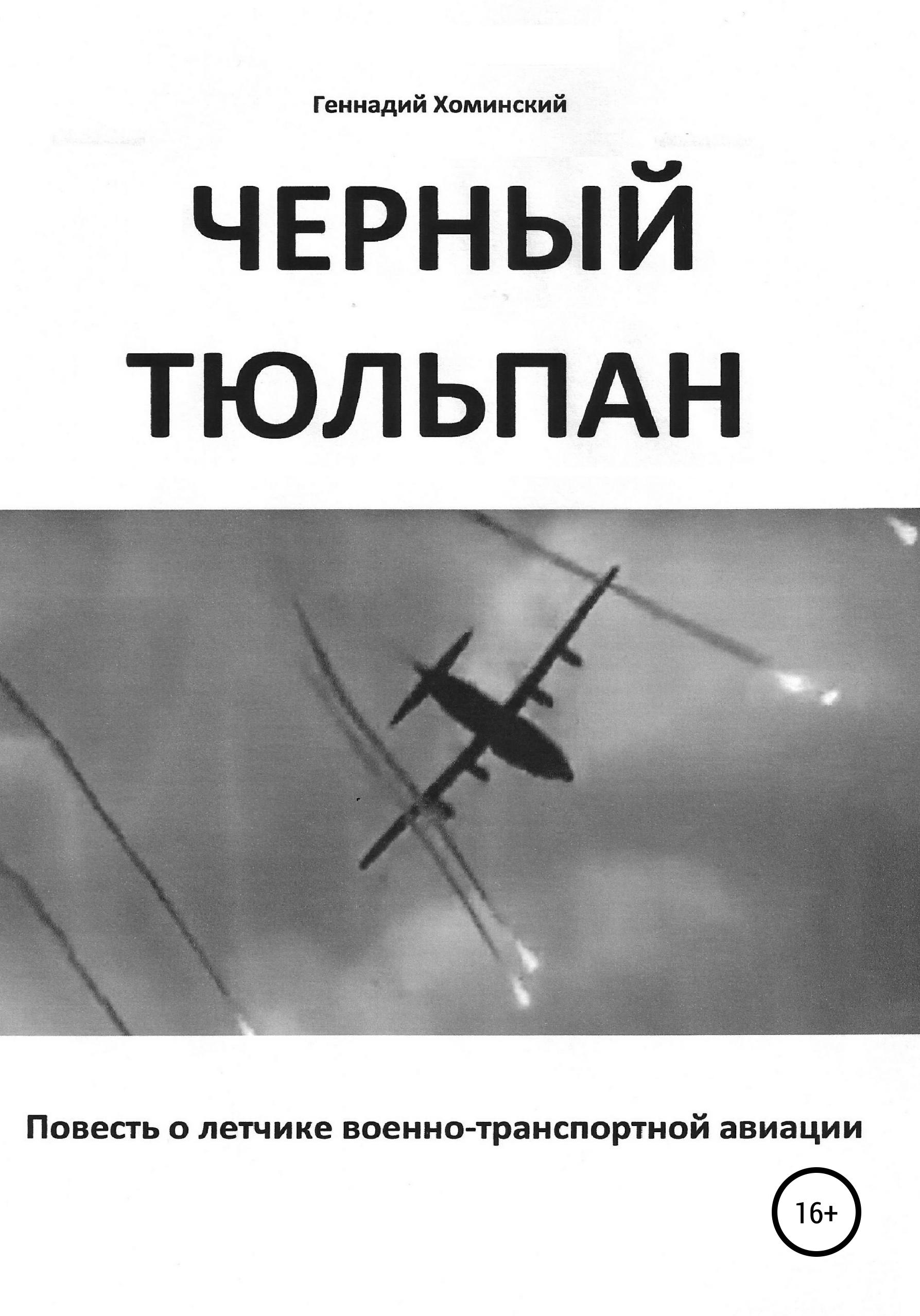 «Черный тюльпан». Повесть о лётчике военно-транспортной авиации