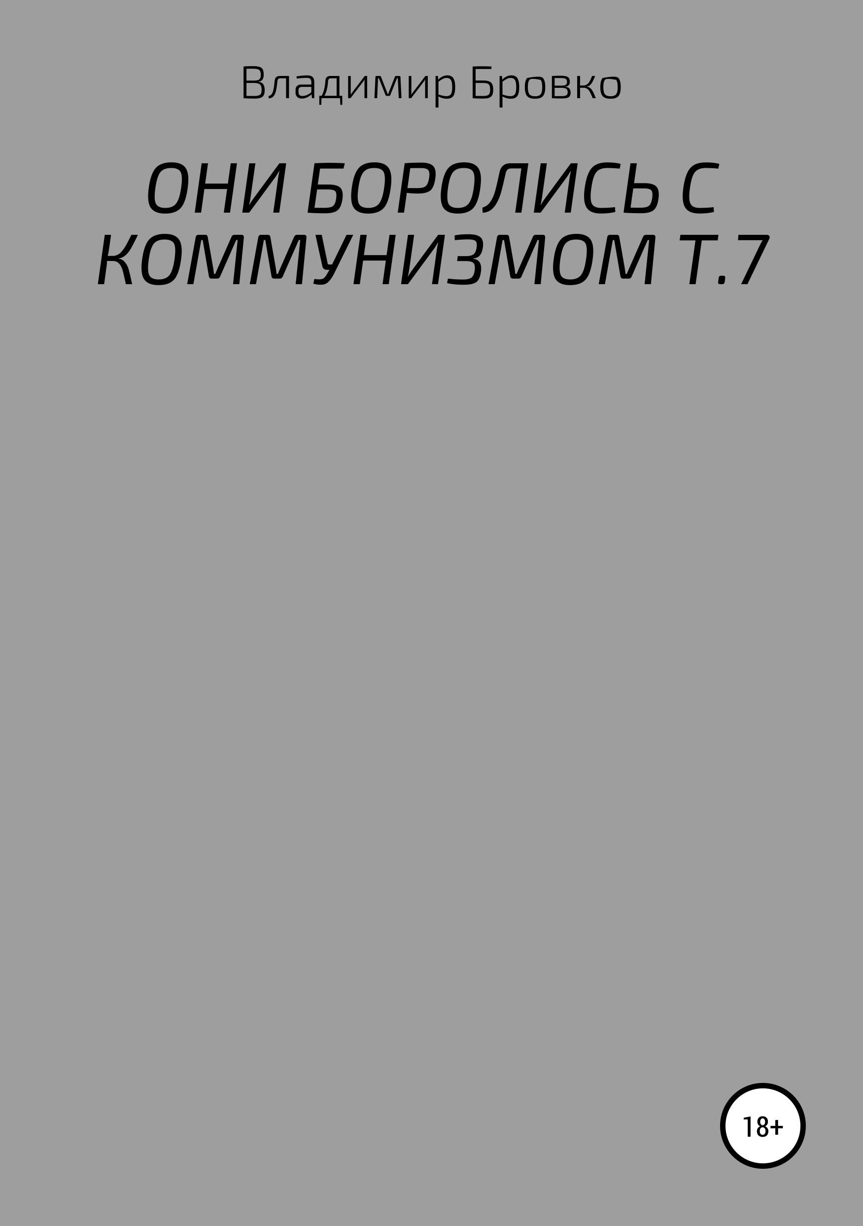 ОНИ БОРОЛИСЬ С КОММУНИЗМОМ Т.7