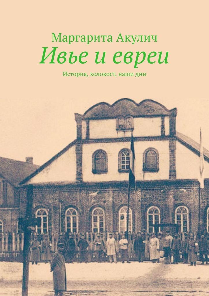 Ивье иевреи. История, холокост, наши дни