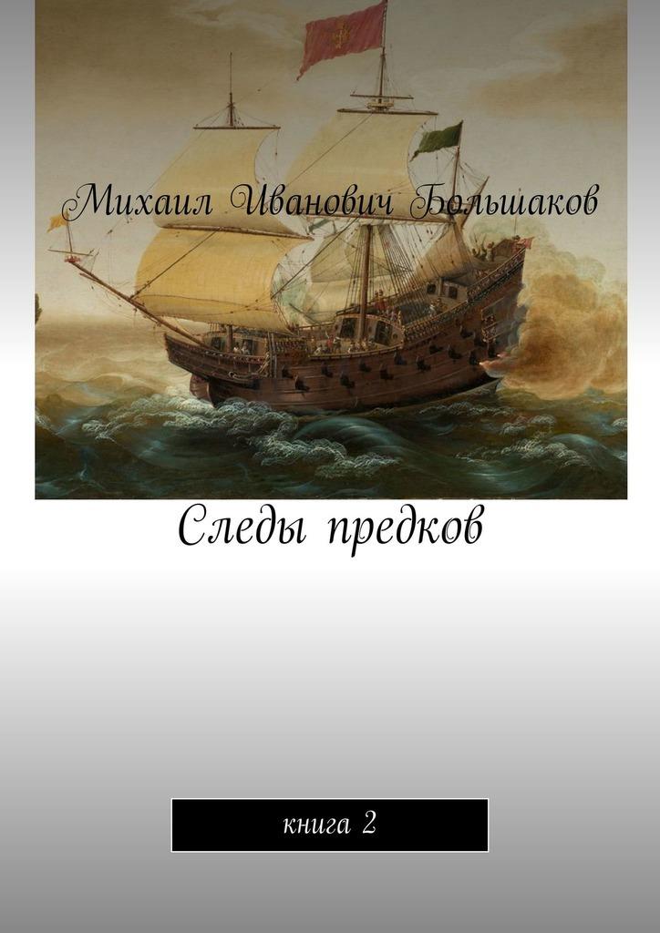 Следы предков. Книга2