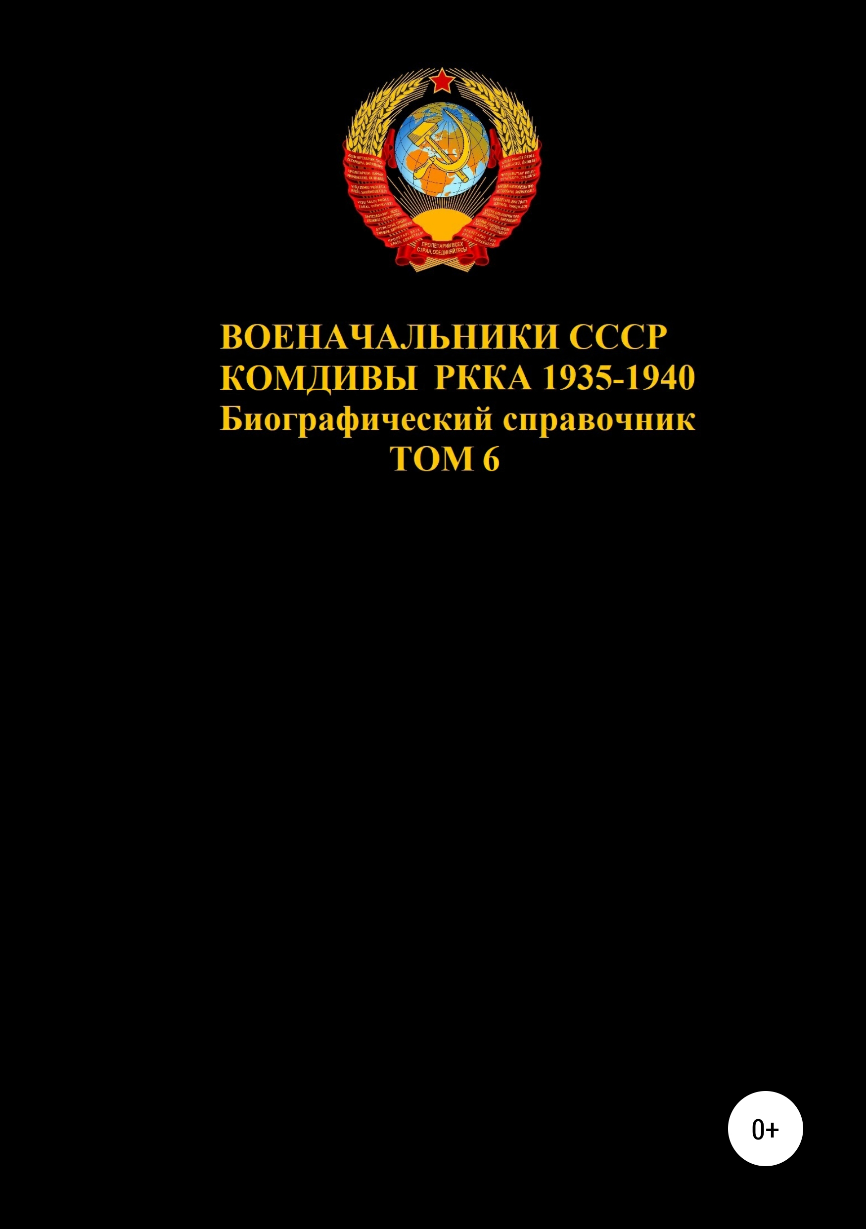 Комдивы РККА 1935-1940 гг. Том 6