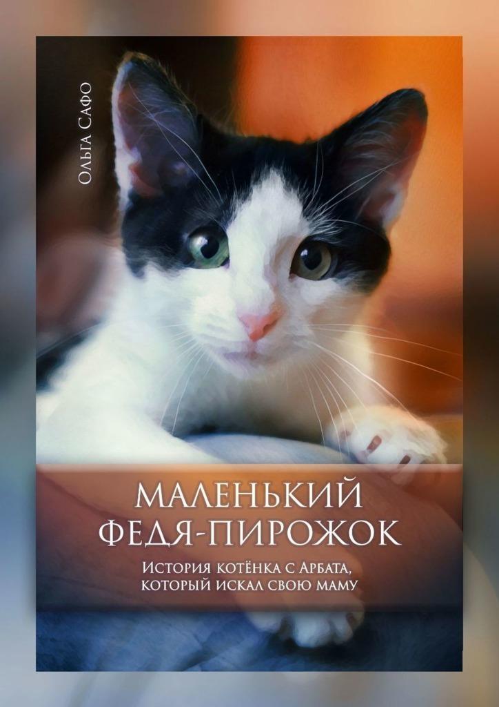 Маленький Федя-Пирожок. История котёнка сАрбата, который искал своюмаму