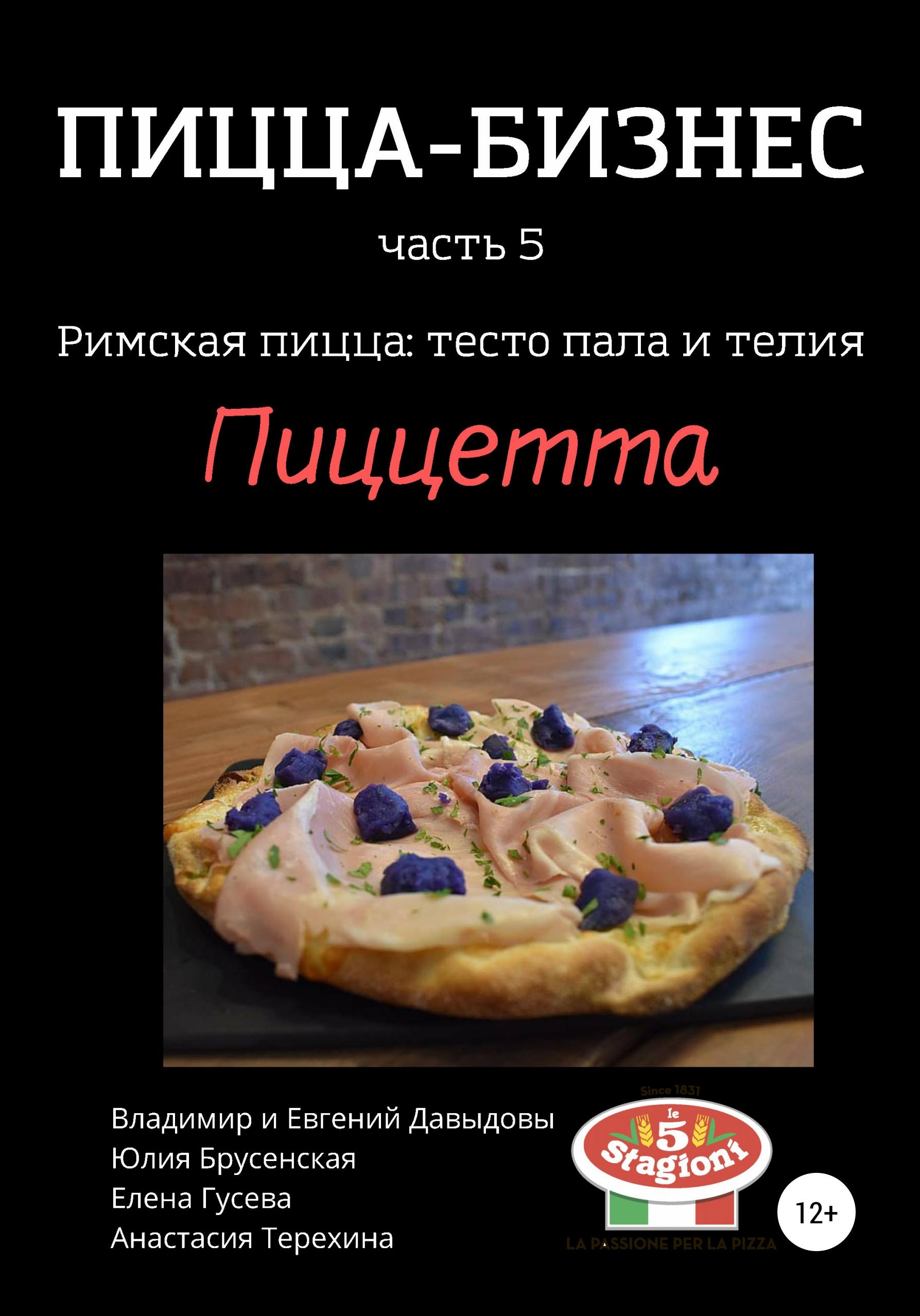 Пицца-бизнес, часть 5. Римская пицца: тесто пала и телия. Пинса романо